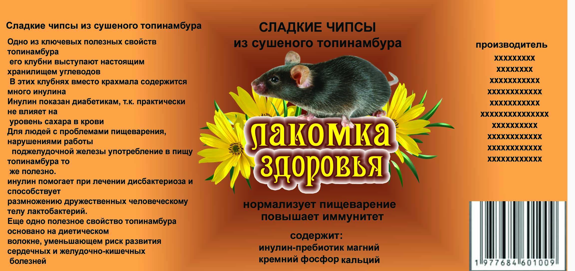 Дизайн этикетки на ПЭТ-банку лакомства для домашних грызунов фото f_41353b2de9caff5f.jpg