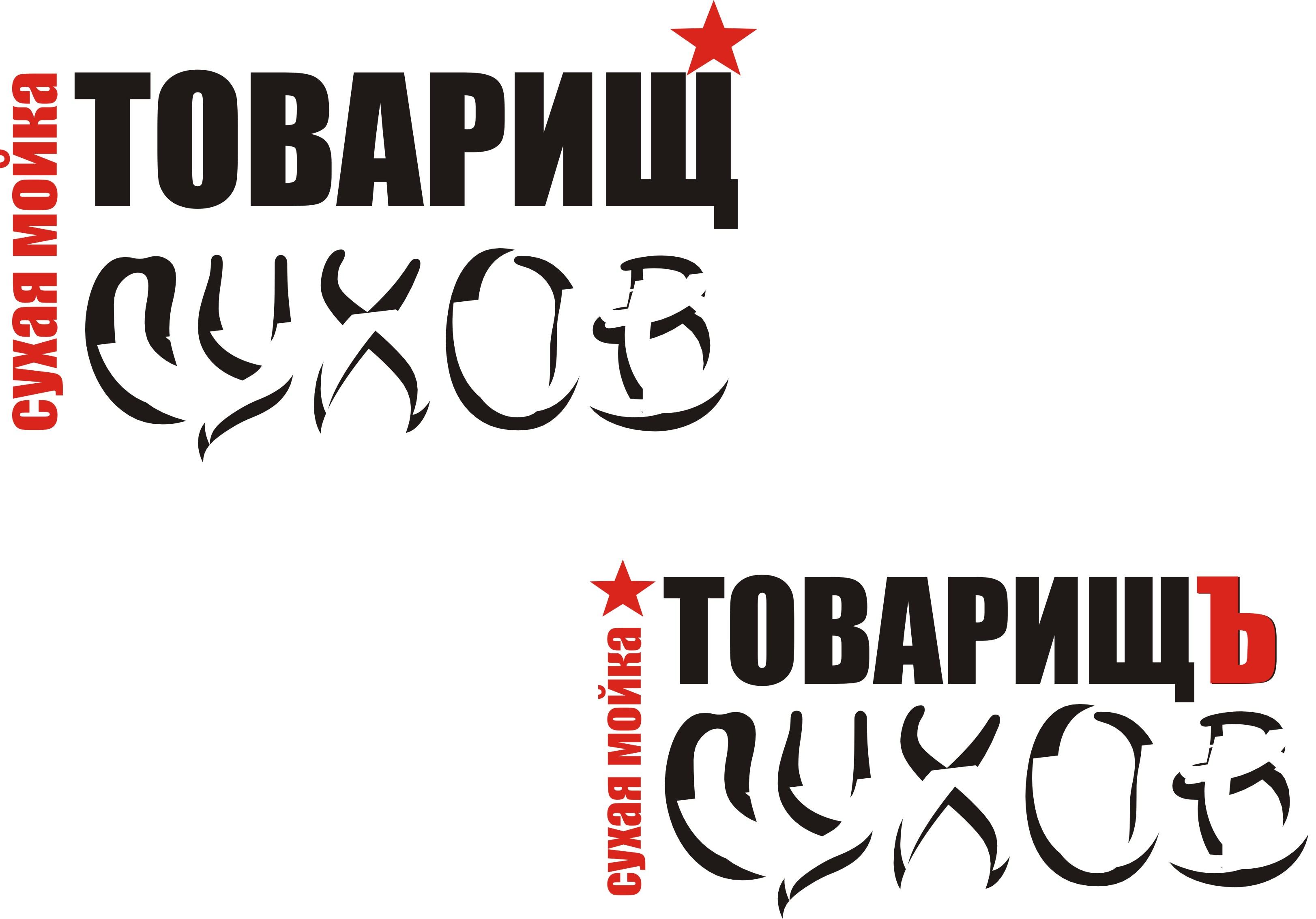 "Разработка логотипа для сухой мойки ""Товарищ Сухов"" фото f_43253fefe2490bd6.jpg"