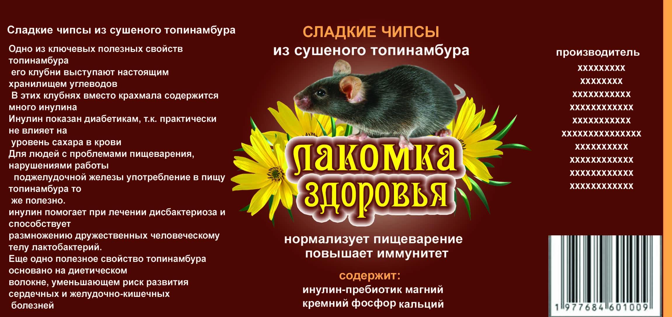 Дизайн этикетки на ПЭТ-банку лакомства для домашних грызунов фото f_66553b2de378b5e7.jpg