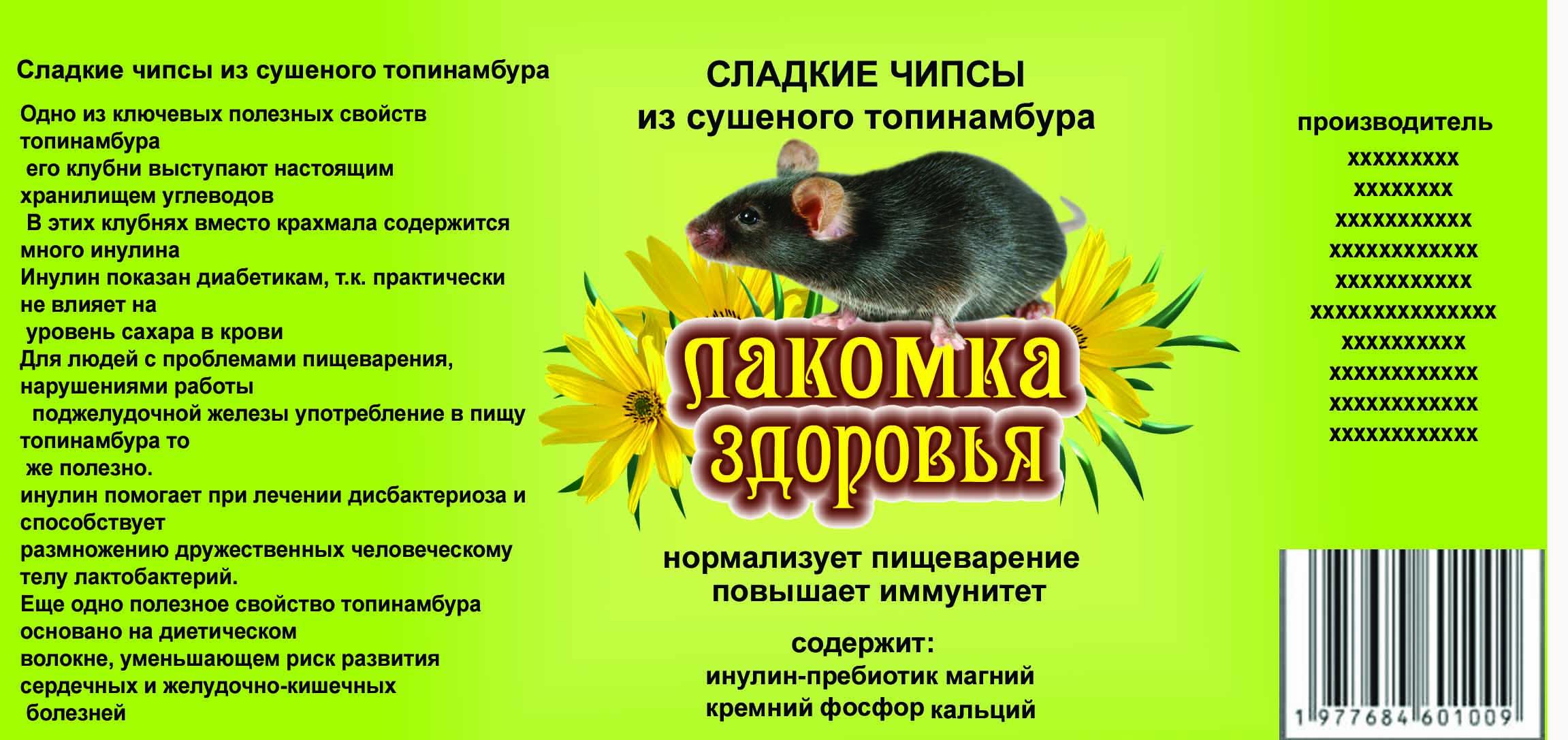 Дизайн этикетки на ПЭТ-банку лакомства для домашних грызунов фото f_84253b2dee66f8b4.jpg