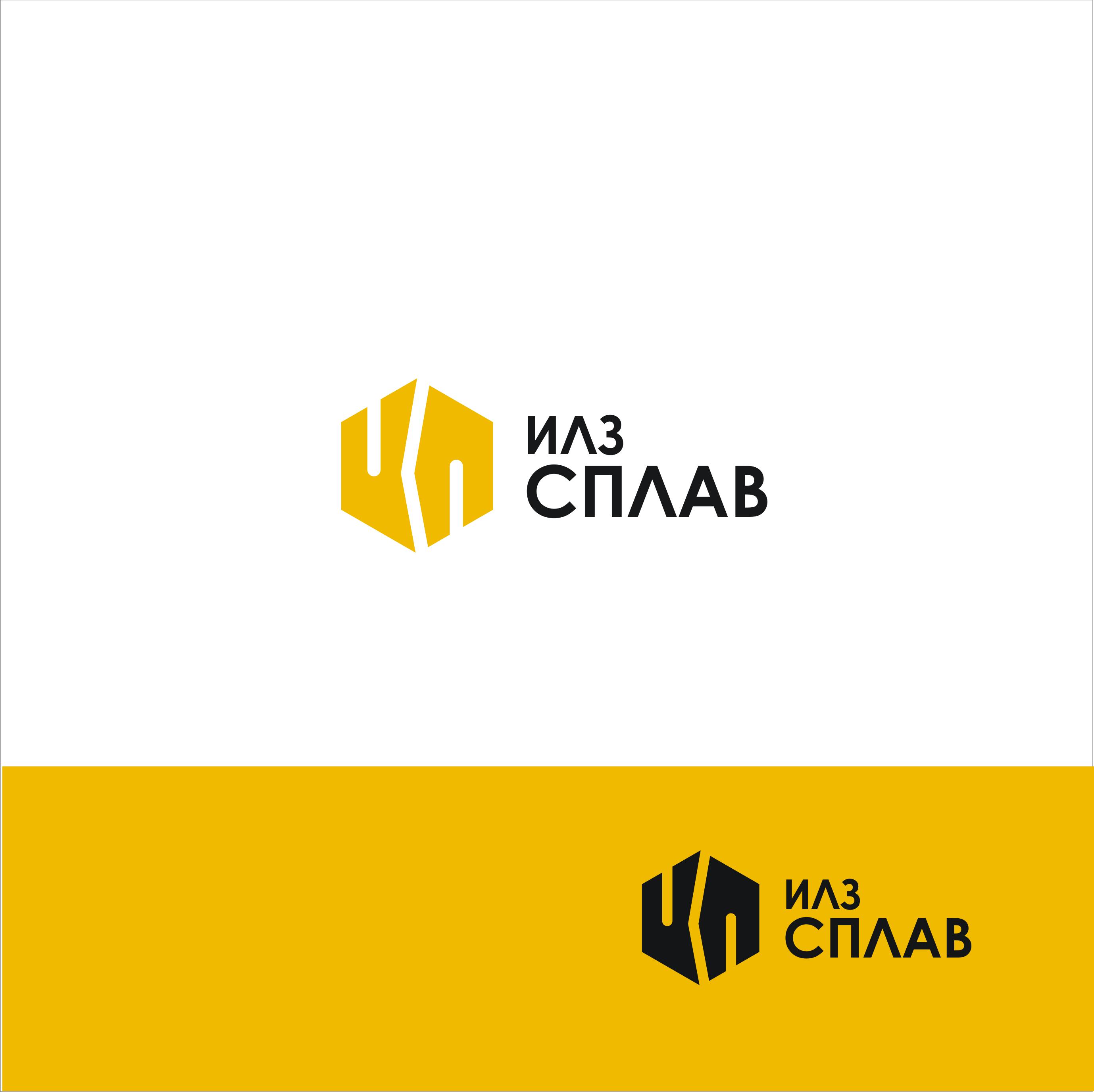 Разработать логотип для литейного завода фото f_8215afa9e086d435.png
