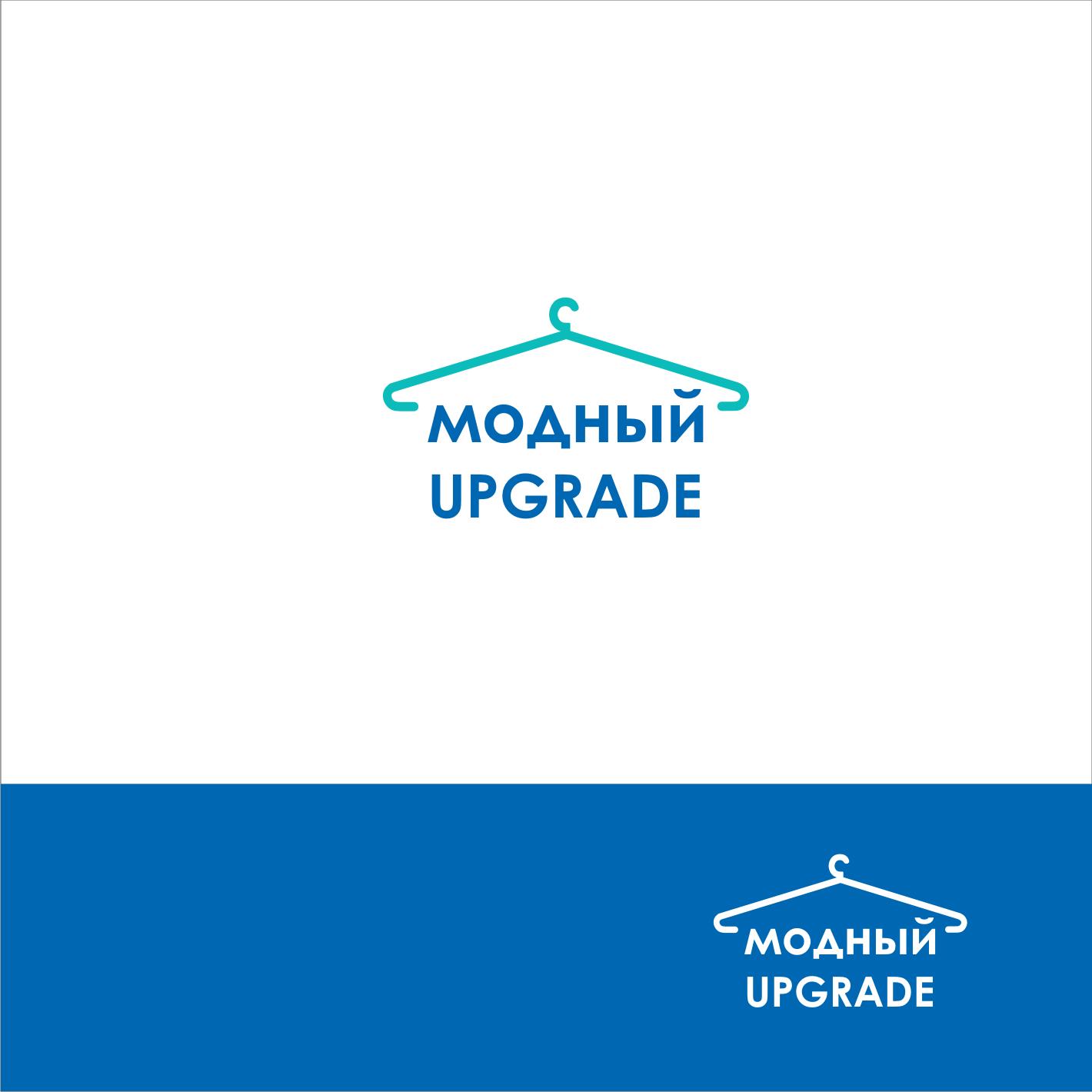 "Логотип интернет магазина ""Модный UPGRADE"" фото f_88159414042b30a1.png"