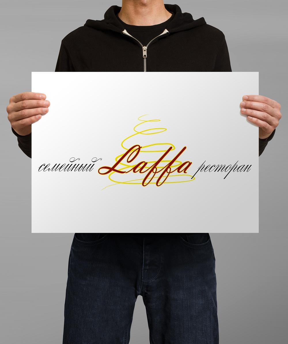 Нужно нарисовать логотип для семейного итальянского ресторан фото f_762554a06eee98e8.jpg
