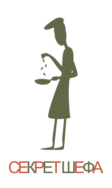 Логотип для марки специй и приправ Секрет Шефа фото f_2555f48f29a59672.jpg