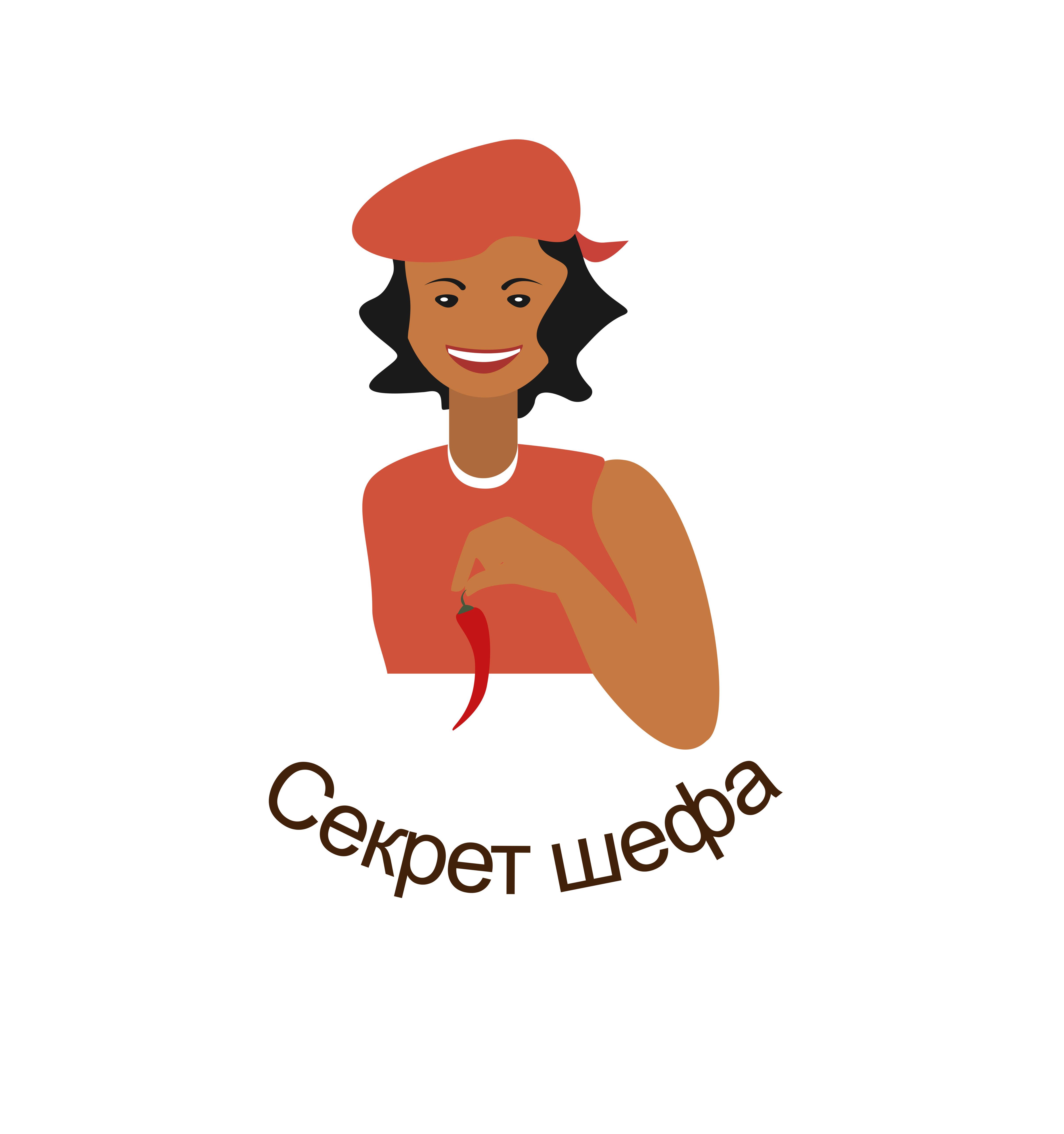 Логотип для марки специй и приправ Секрет Шефа фото f_7585f4552975e66e.jpg