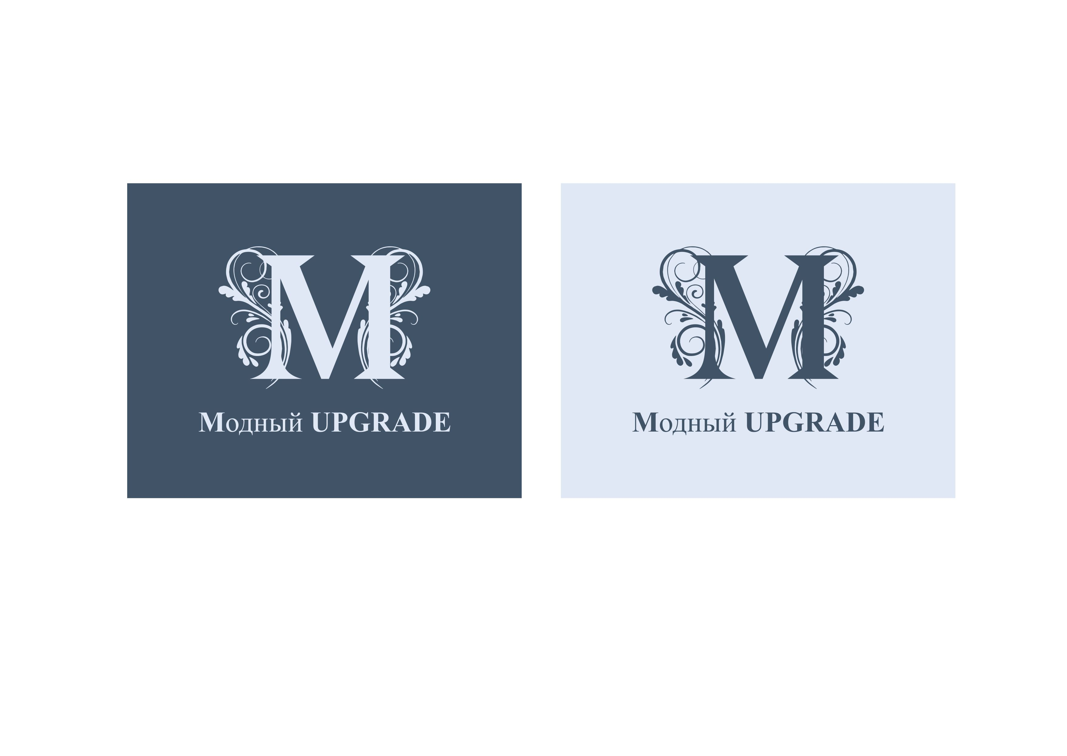 """Логотип интернет магазина """"Модный UPGRADE"""" фото f_01059418af4026c0.jpg"""