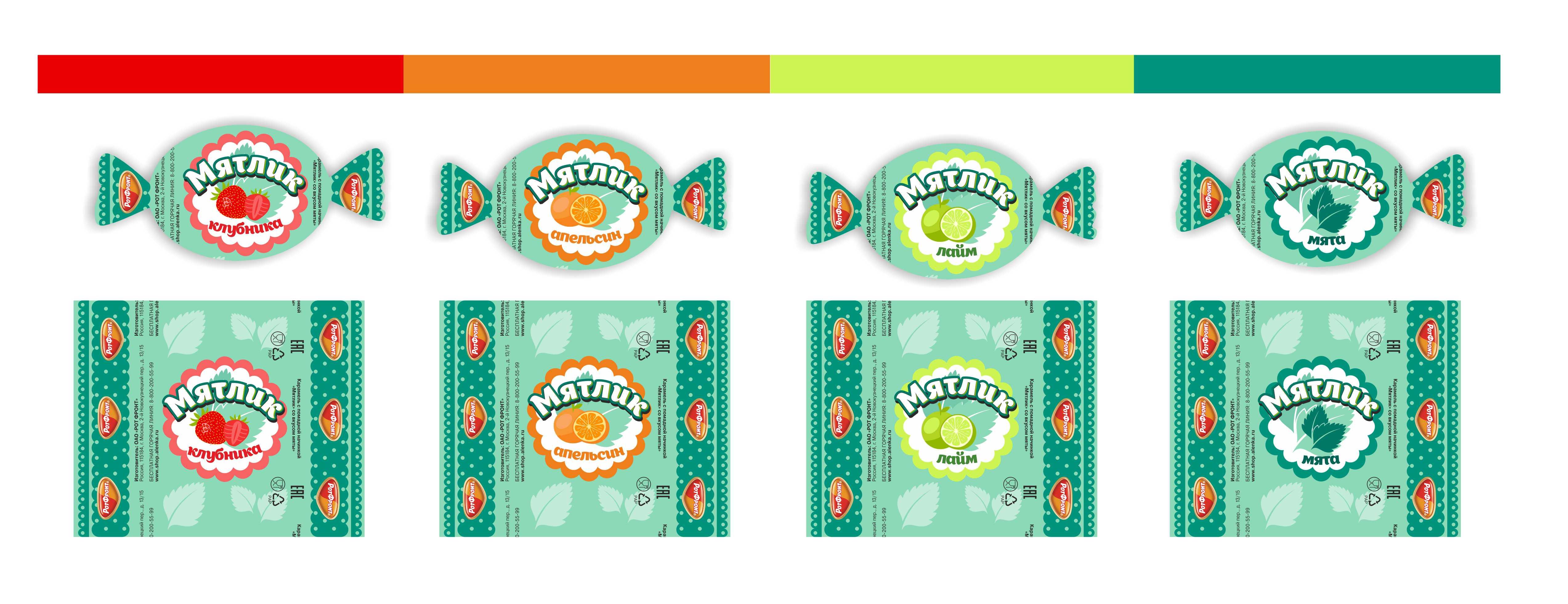 Разработка дизайна упаковки для мятной карамели от Рот Фронт фото f_05359f21c6d8dc63.jpg