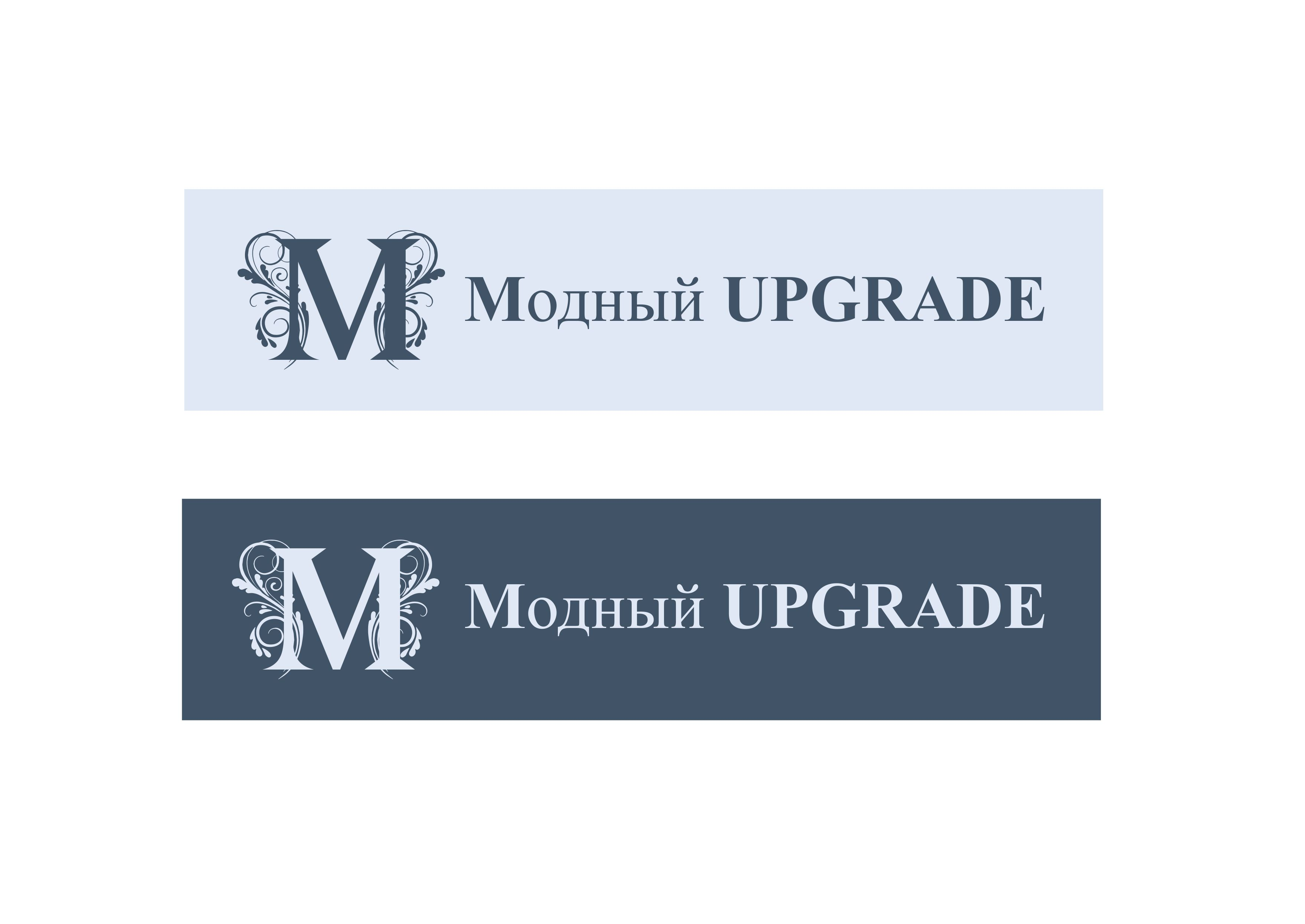 "Логотип интернет магазина ""Модный UPGRADE"" фото f_08659418b08f1240.jpg"