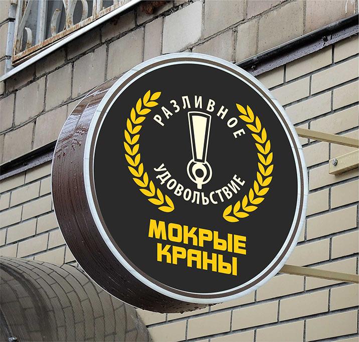 Вывеска/логотип для пивного магазина фото f_088602a79aa02cd8.jpg