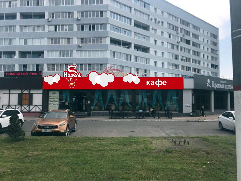 Логотип для кафе фото f_11159aff43bd3101.jpg