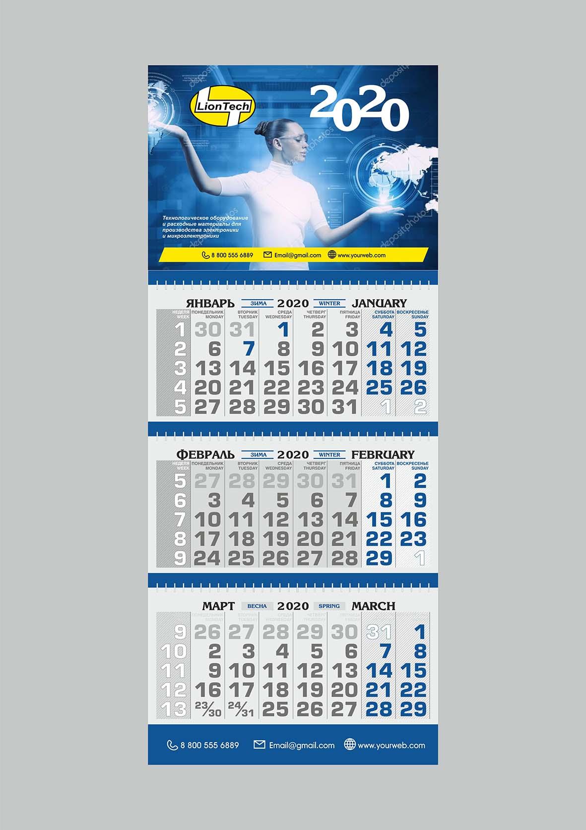 Дизайн календаря фото f_1215dc40e2c787e1.jpg