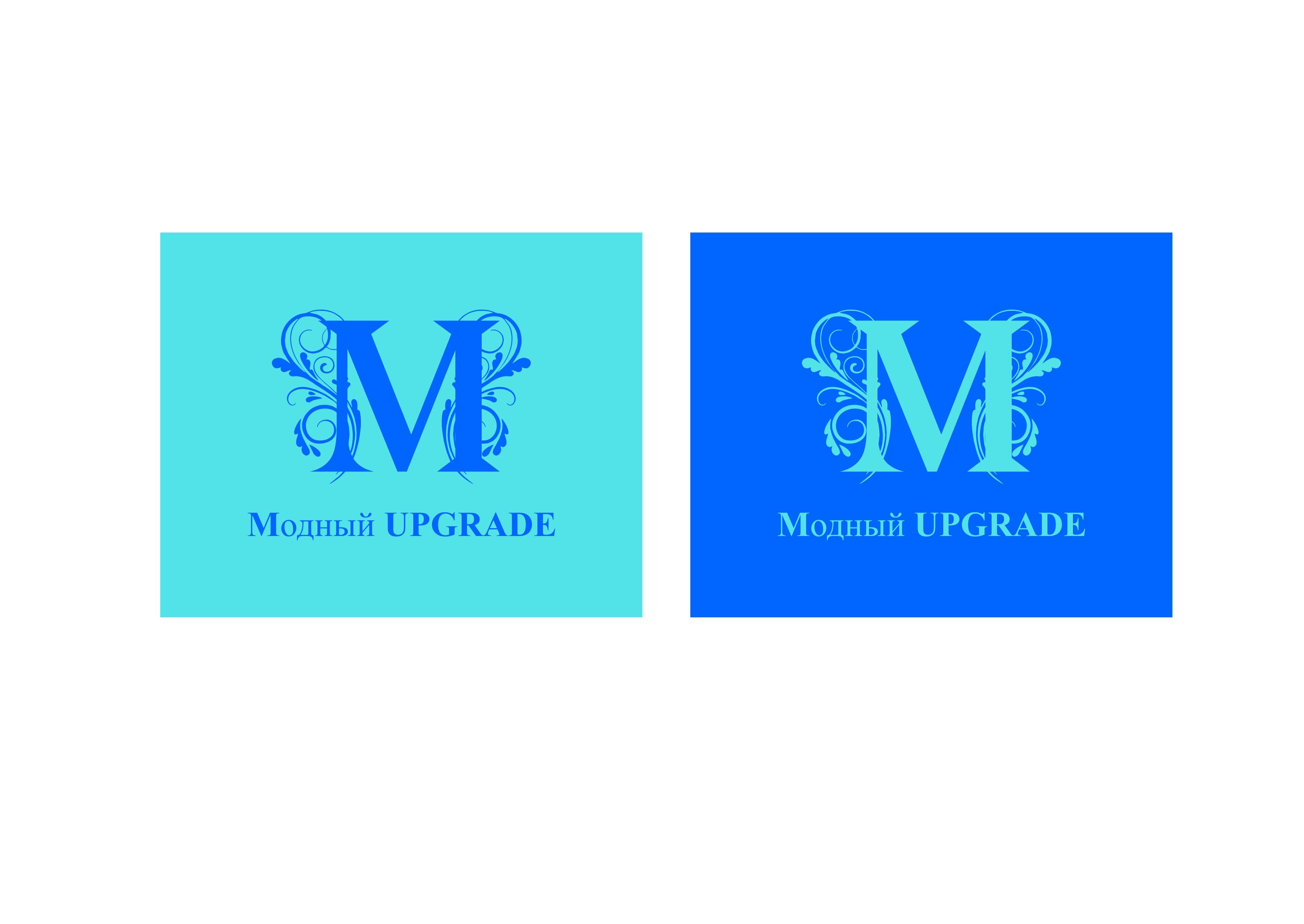 "Логотип интернет магазина ""Модный UPGRADE"" фото f_14759418b17e6d7b.jpg"