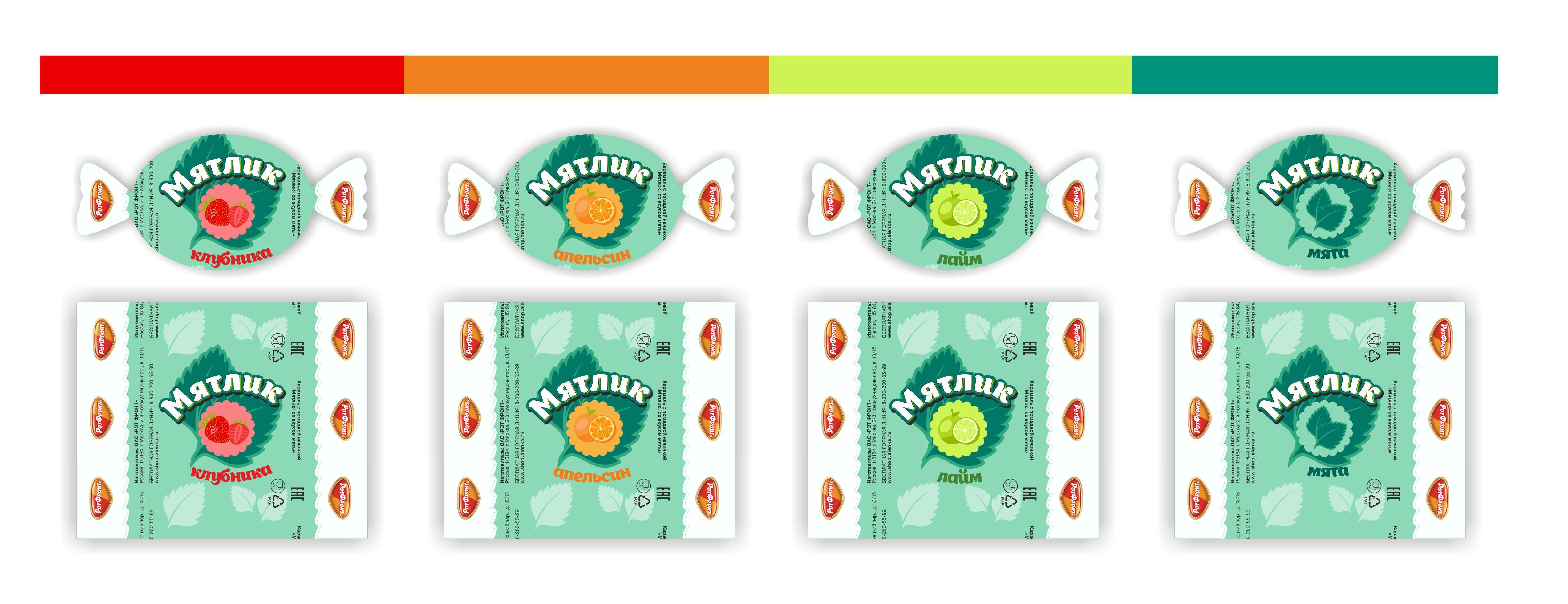 Разработка дизайна упаковки для мятной карамели от Рот Фронт фото f_17159f22179a39fd.jpg