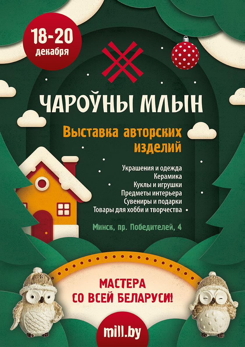 Дизайн новогодней афиши для выставки изделий ручной работы фото f_2515f8f03c54b232.jpg