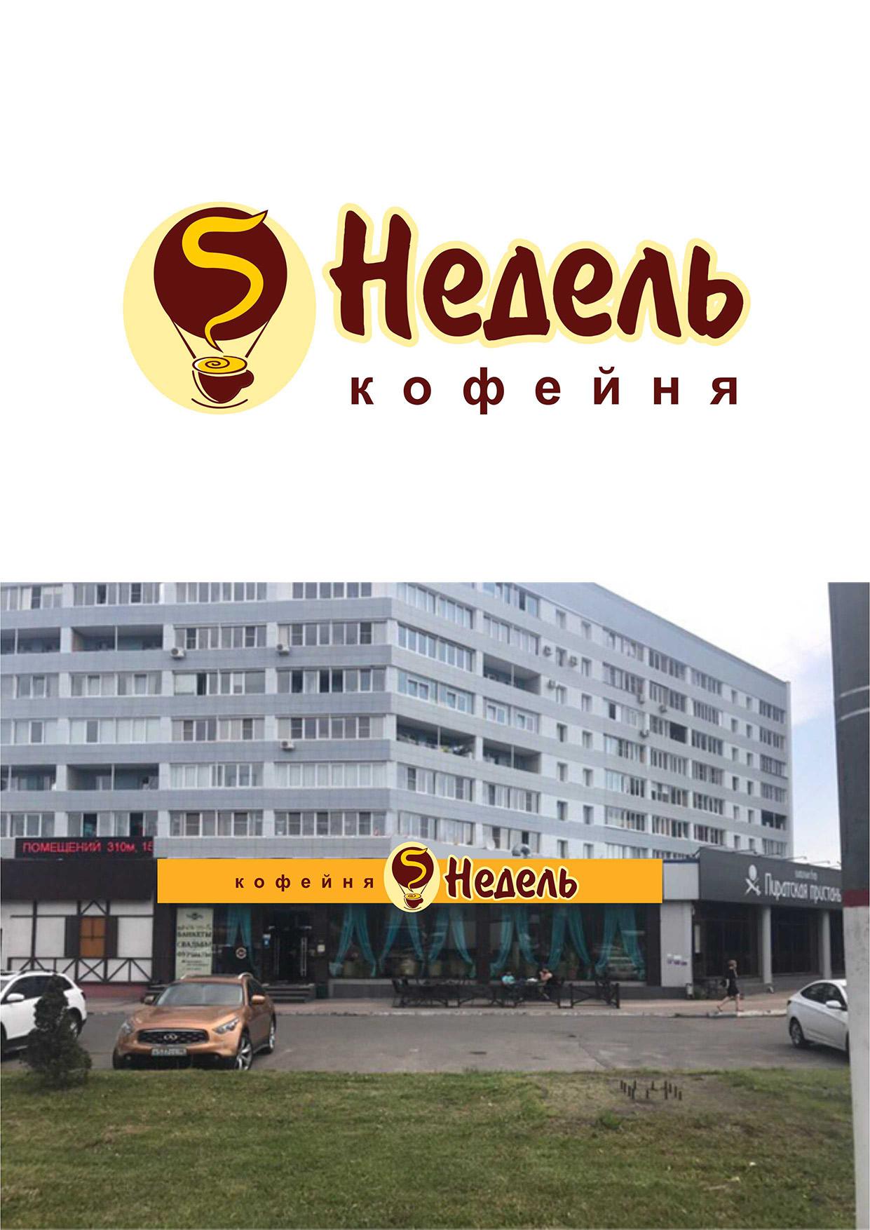 Логотип для кафе фото f_30259b3abde9701d.jpg