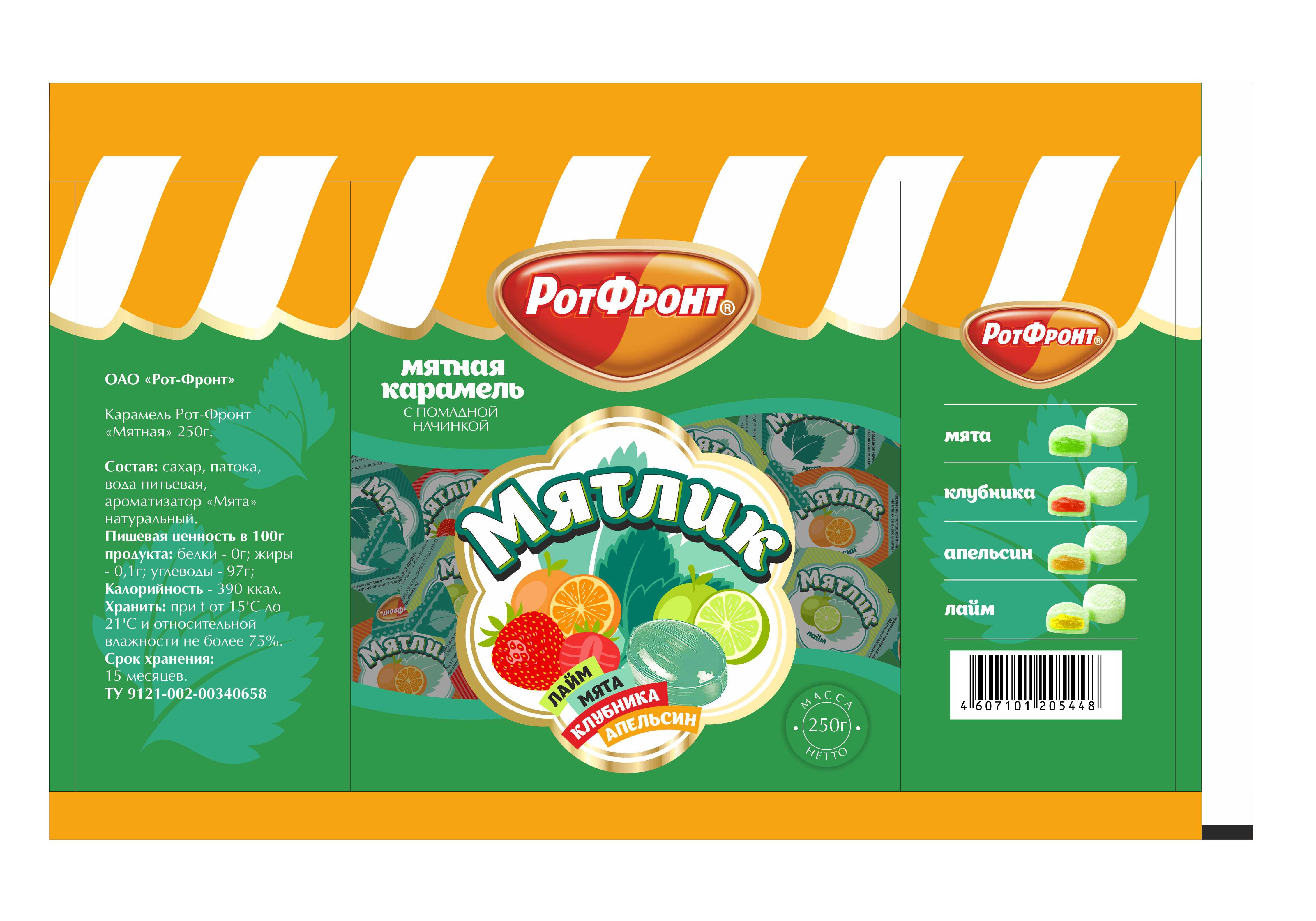 Разработка дизайна упаковки для мятной карамели от Рот Фронт фото f_35459f23deb3d01b.jpg