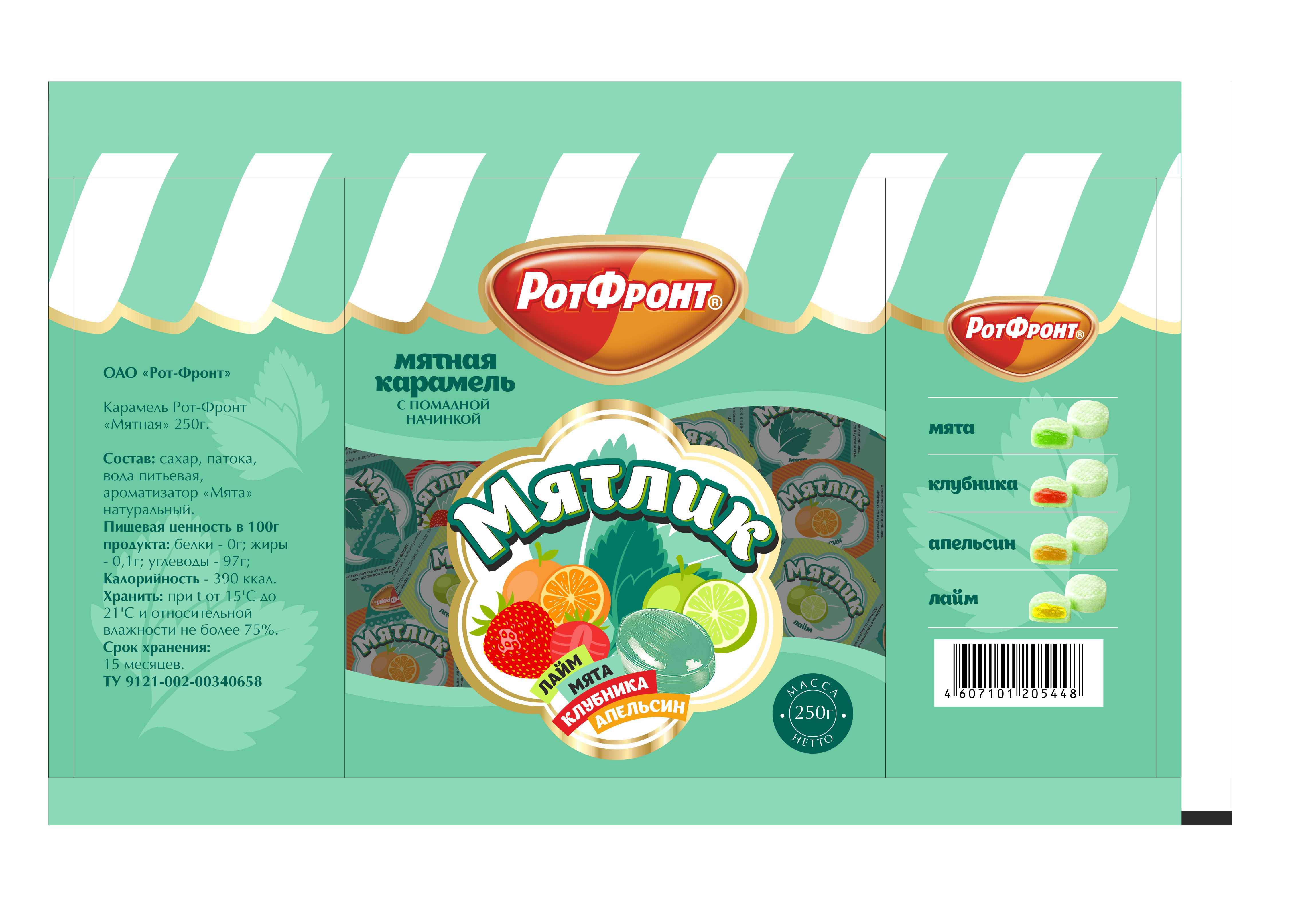 Разработка дизайна упаковки для мятной карамели от Рот Фронт фото f_42059f23dc802f8f.jpg