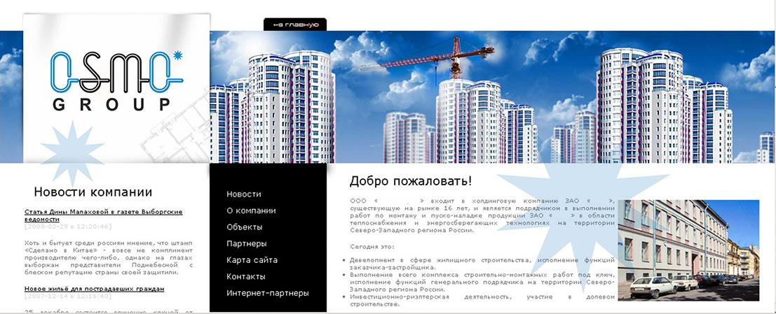 Создание логотипа для строительной компании OSMO group  фото f_43359b567dd84200.jpg