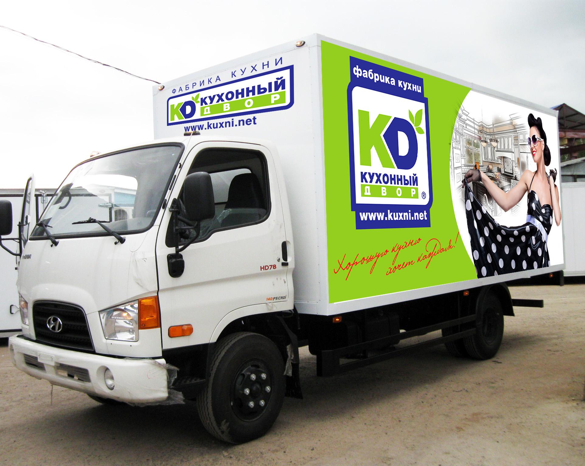 """Брендирование грузового авто для компании """"Кухонный двор"""" фото f_47559bc2b29ed1f4.jpg"""
