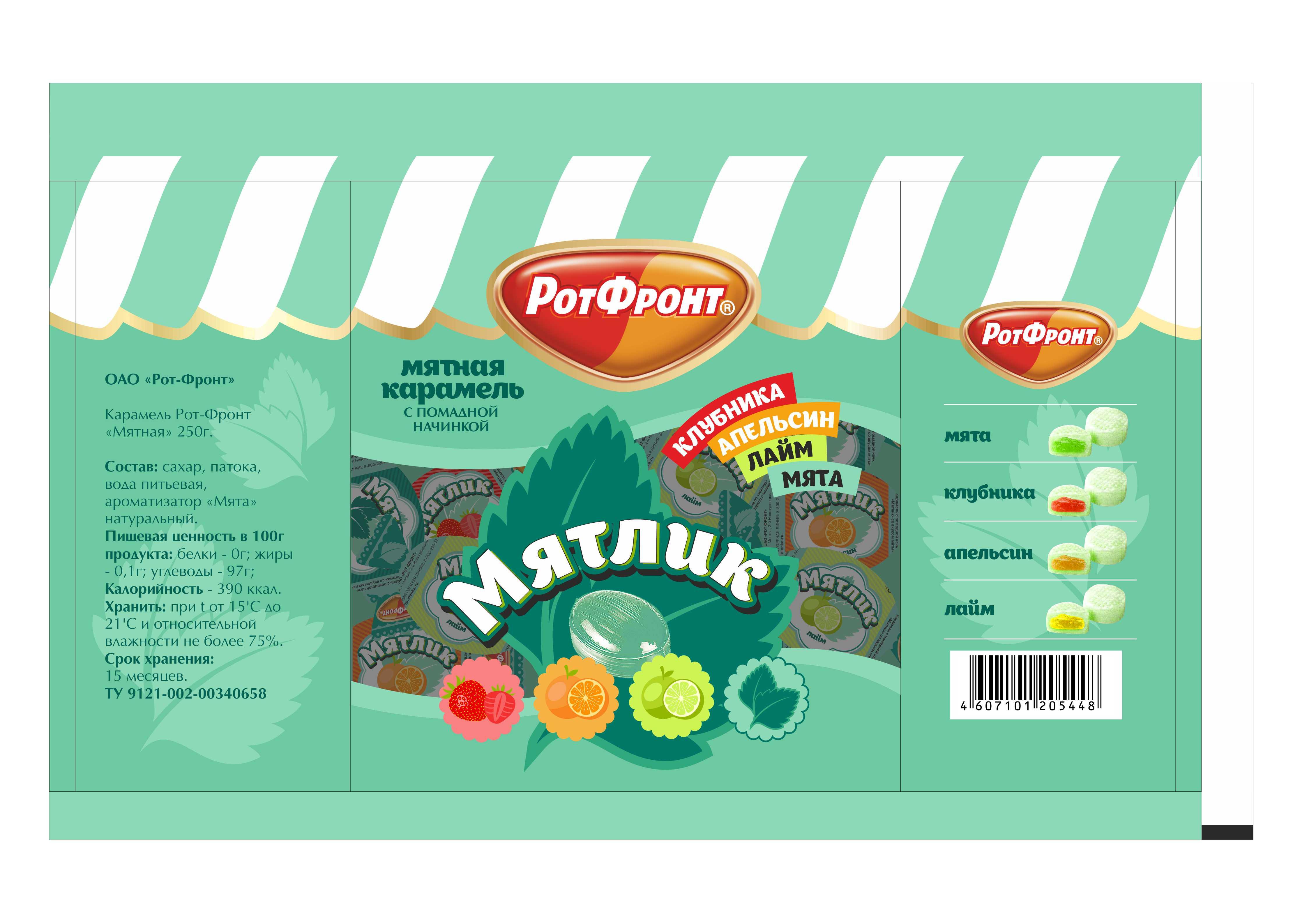 Разработка дизайна упаковки для мятной карамели от Рот Фронт фото f_48259f247efb0d27.jpg