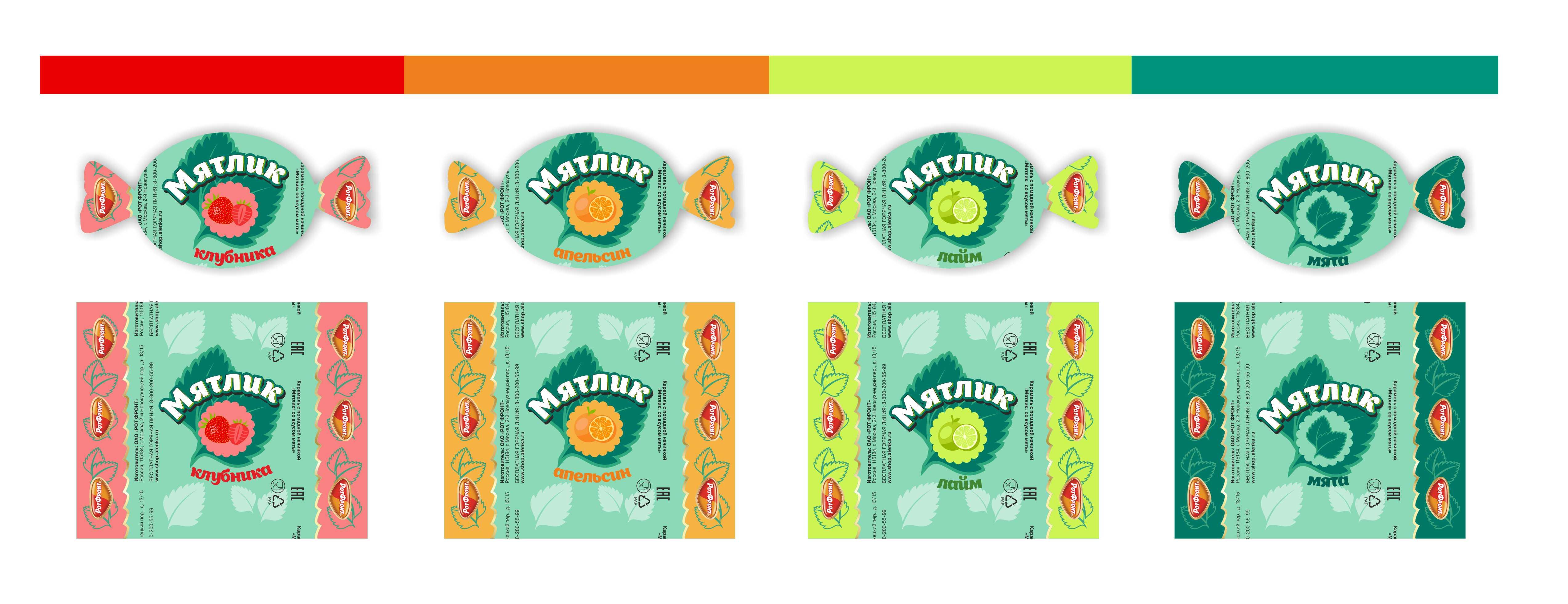 Разработка дизайна упаковки для мятной карамели от Рот Фронт фото f_49059f21c856459e.jpg