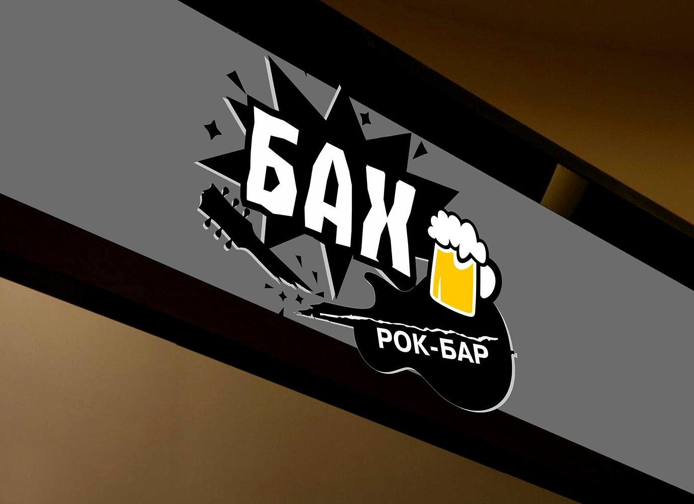 """Разработать логотип и вывеску рок-бару """"Бах"""" фото f_54759b1973ce3322.jpg"""