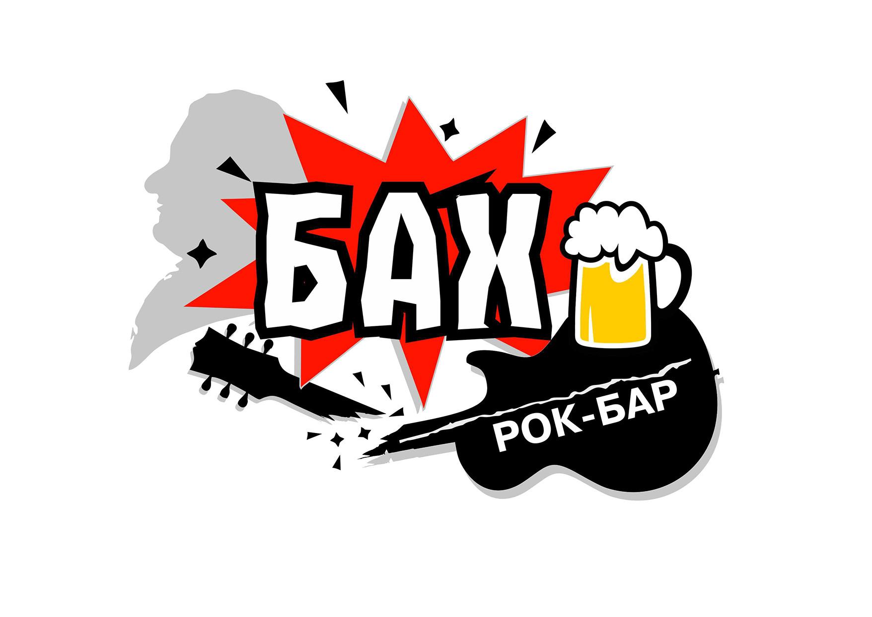 """Разработать логотип и вывеску рок-бару """"Бах"""" фото f_58159b1b49d89dea.jpg"""