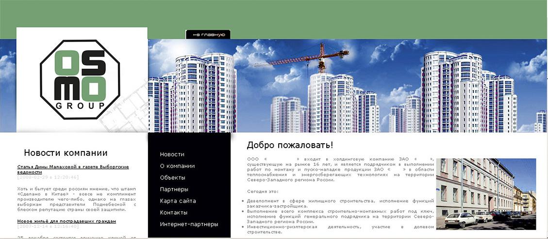 Создание логотипа для строительной компании OSMO group  фото f_67959b567e338fa2.jpg