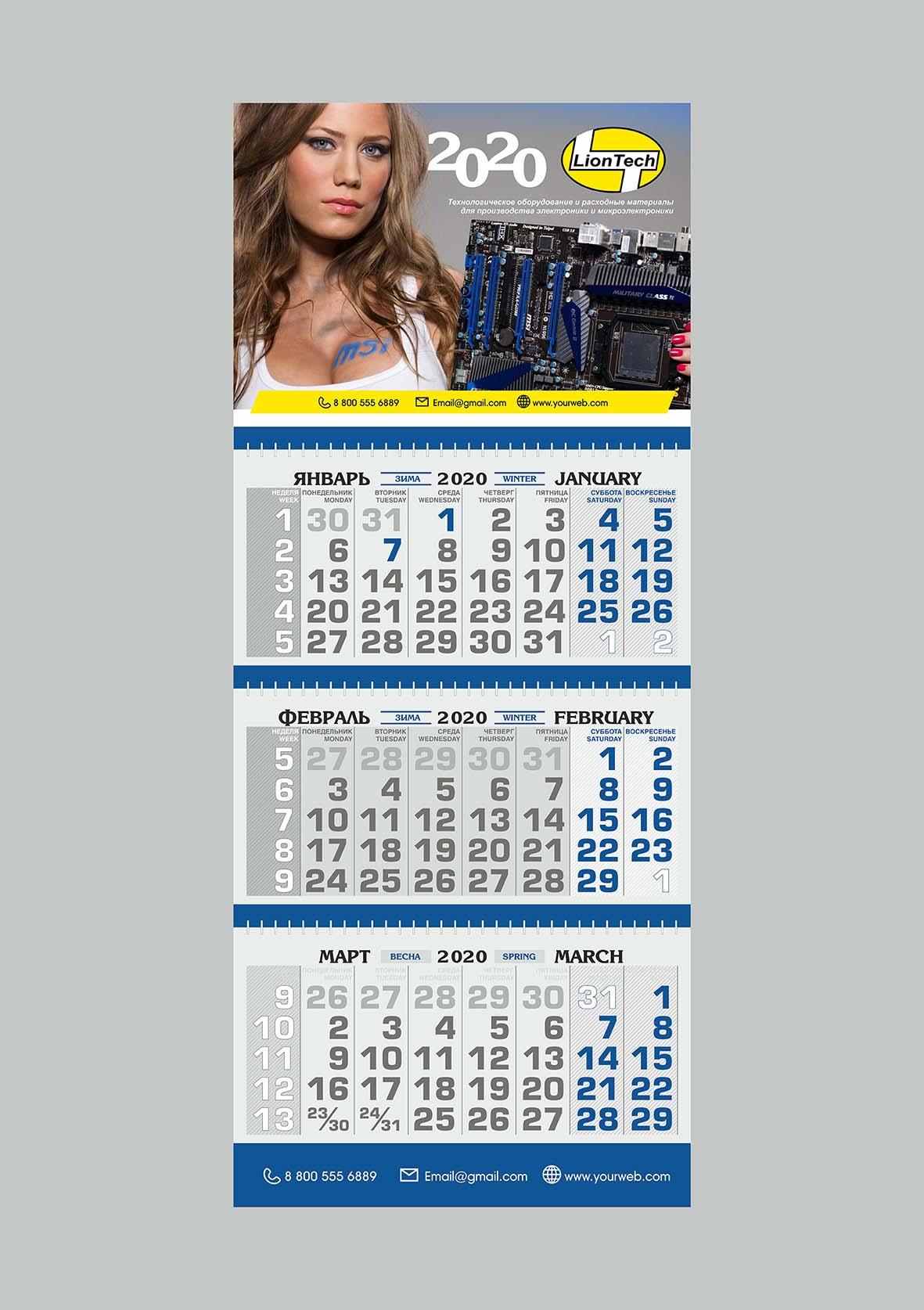 Дизайн календаря фото f_6795dc40e327a986.jpg