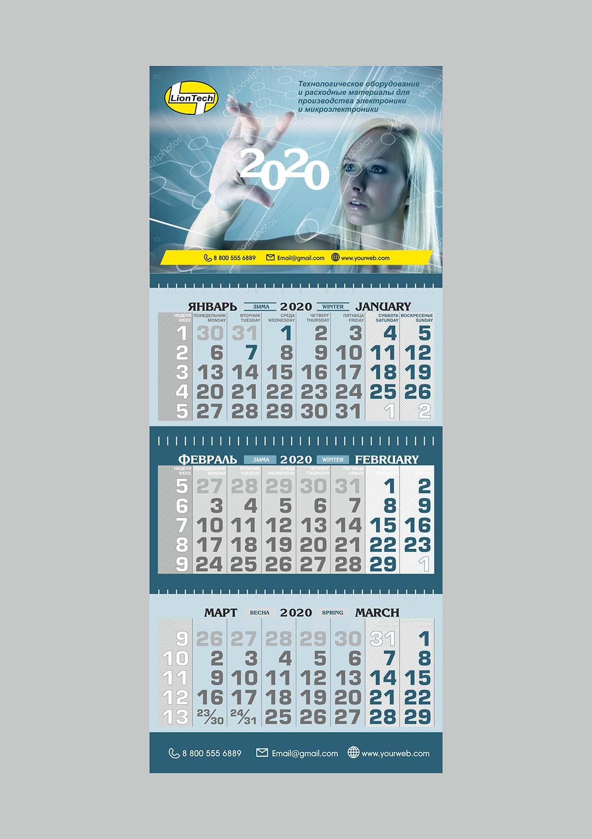 Дизайн календаря фото f_7565dc40e2807903.jpg