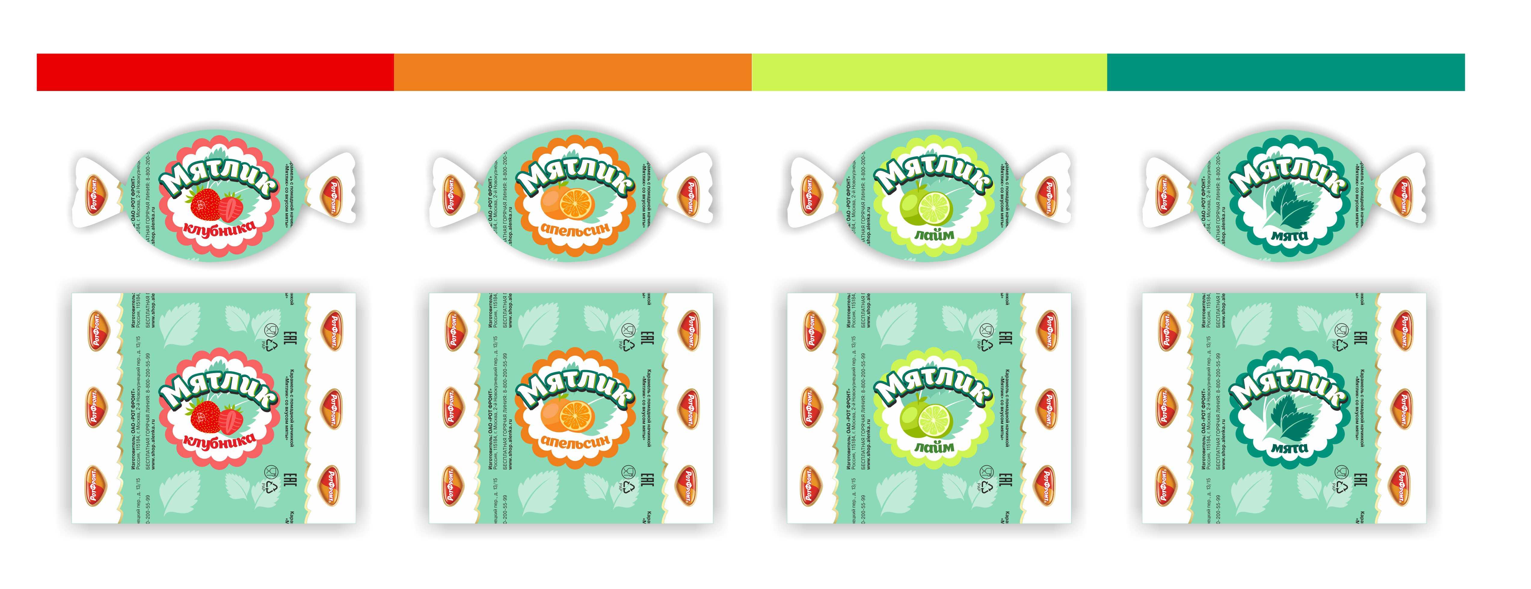 Разработка дизайна упаковки для мятной карамели от Рот Фронт фото f_75759f21c641cc1d.jpg