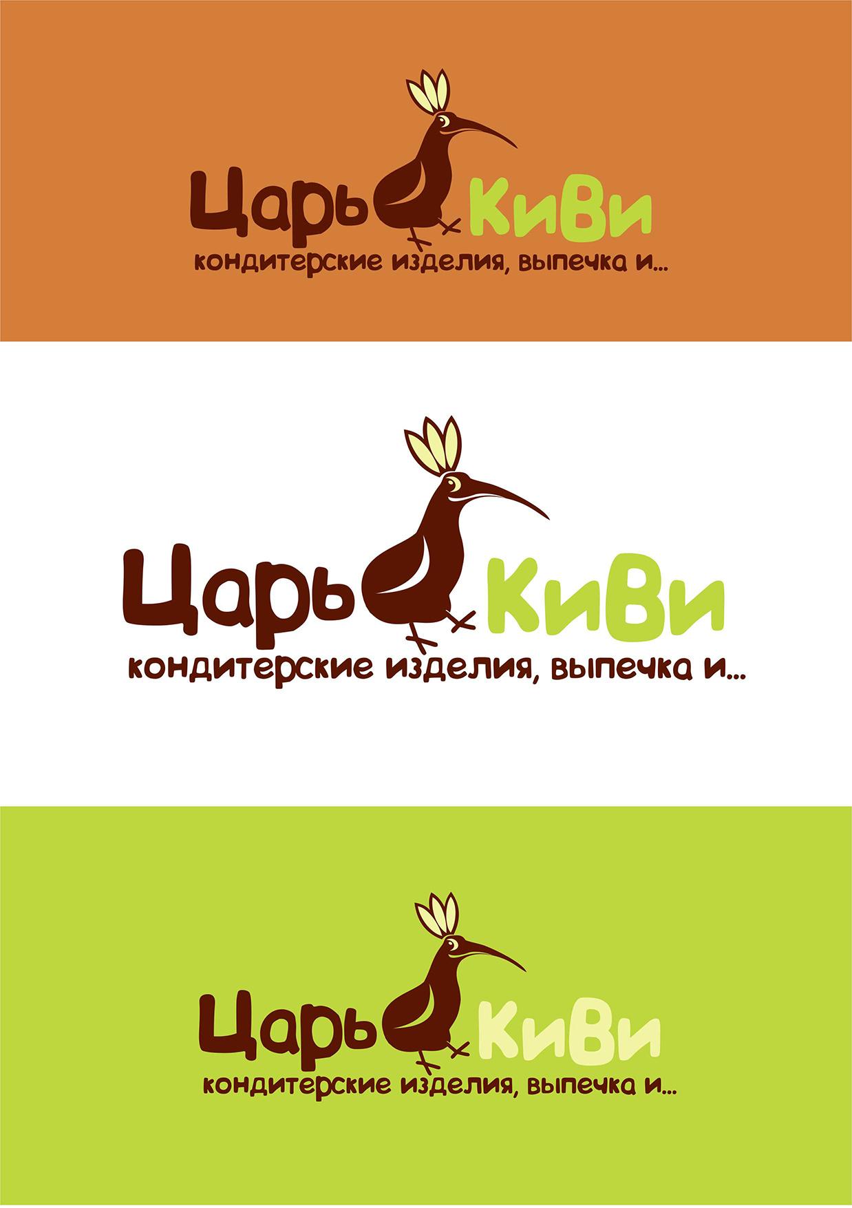 """Доработать дизайн логотипа кафе-кондитерской """"Царь-Киви"""" фото f_7715a074cee70477.jpg"""