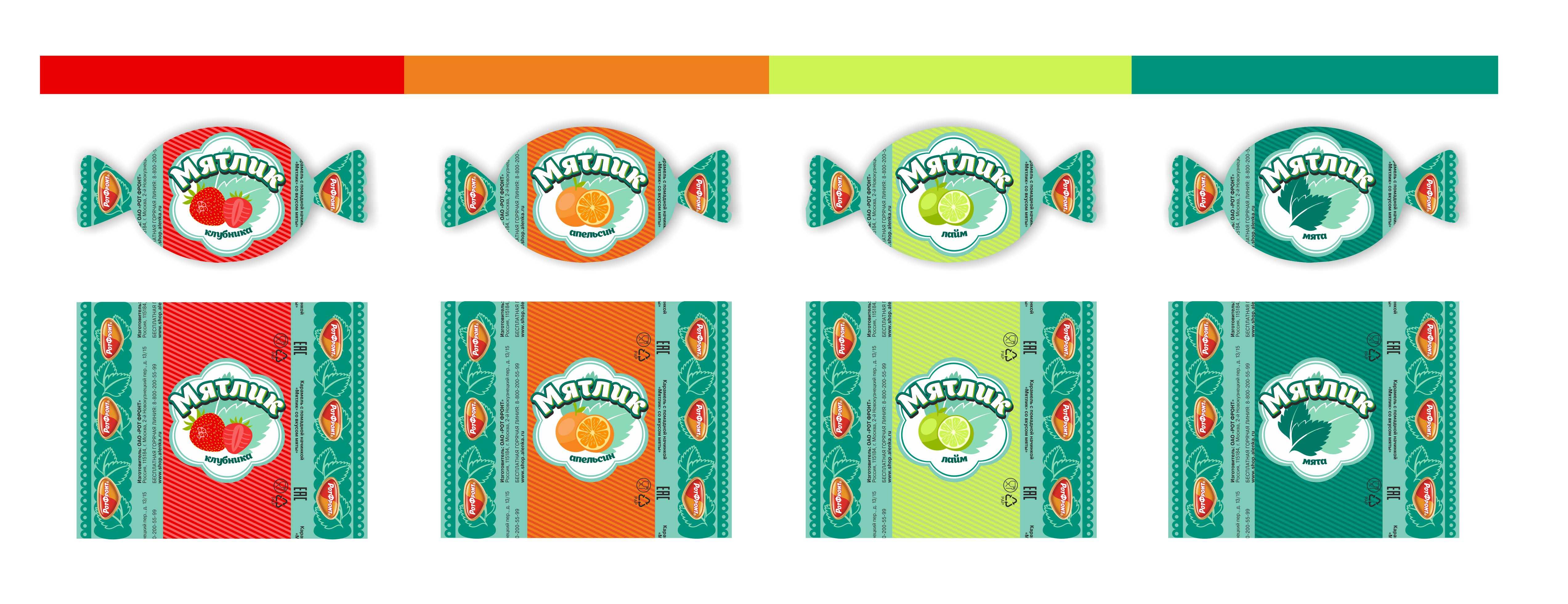 Разработка дизайна упаковки для мятной карамели от Рот Фронт фото f_80659f21c72063de.jpg