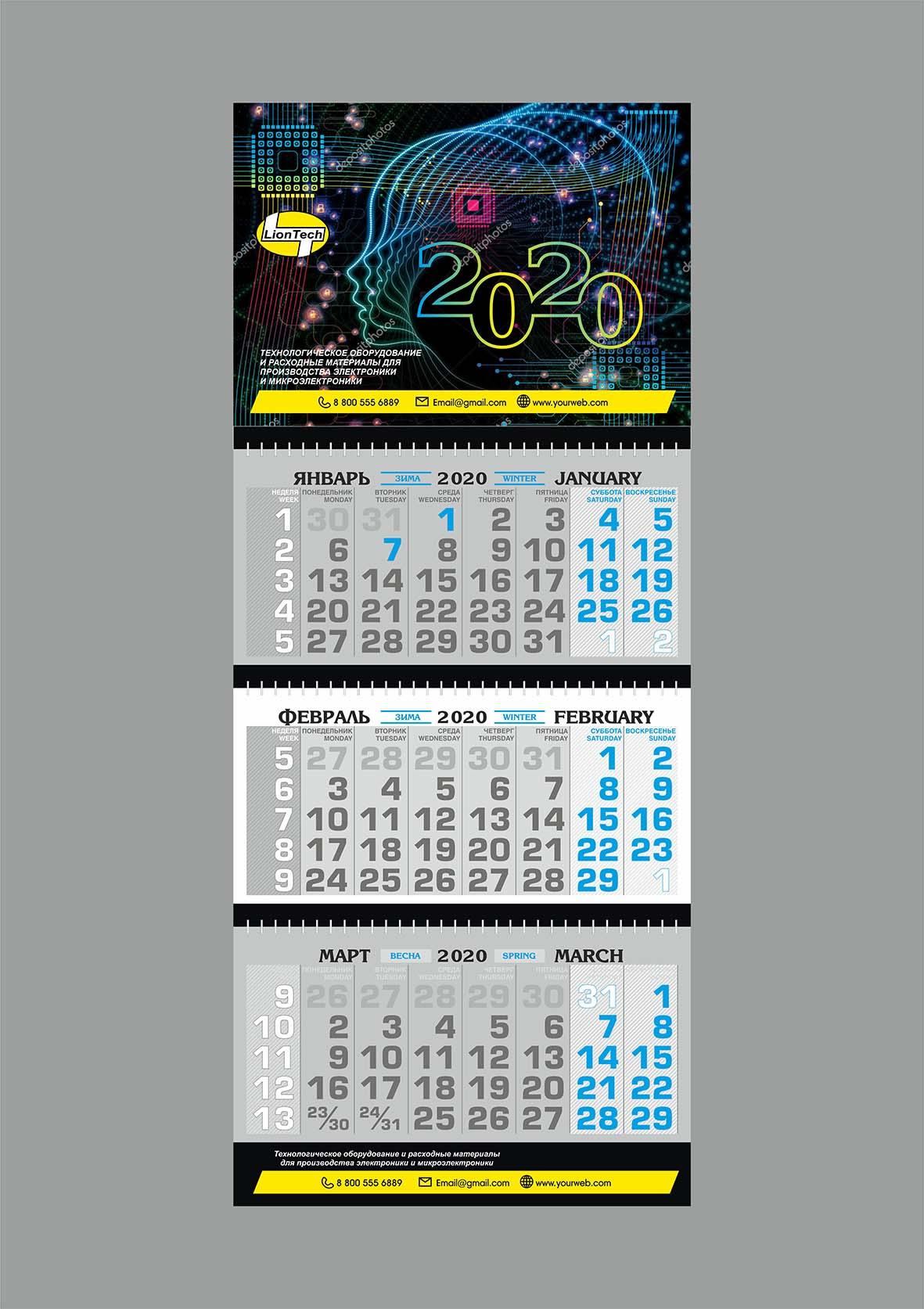 Дизайн календаря фото f_8175dc40e35e31c9.jpg