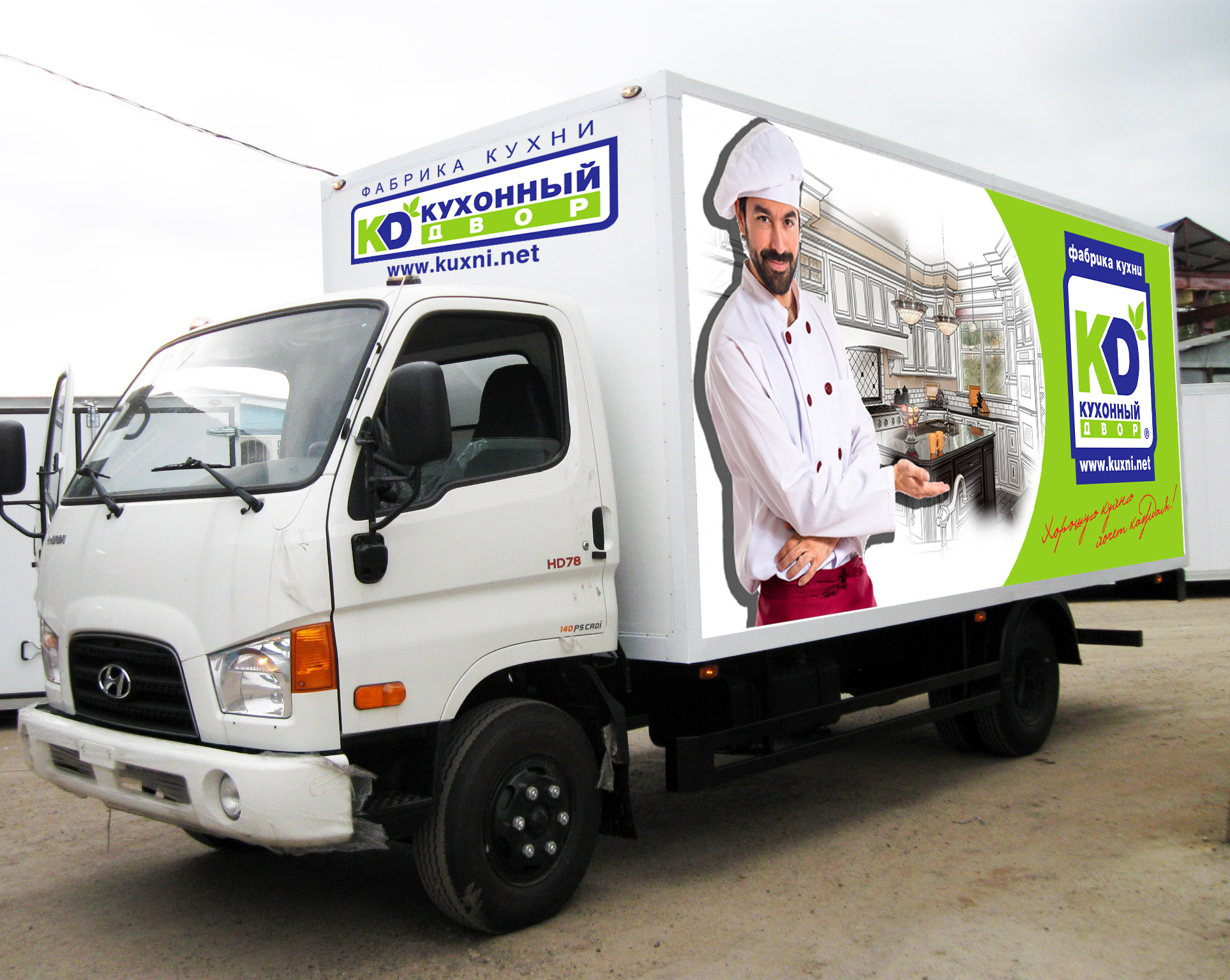 """Брендирование грузового авто для компании """"Кухонный двор"""" фото f_88159bc2da2eac2e.jpg"""