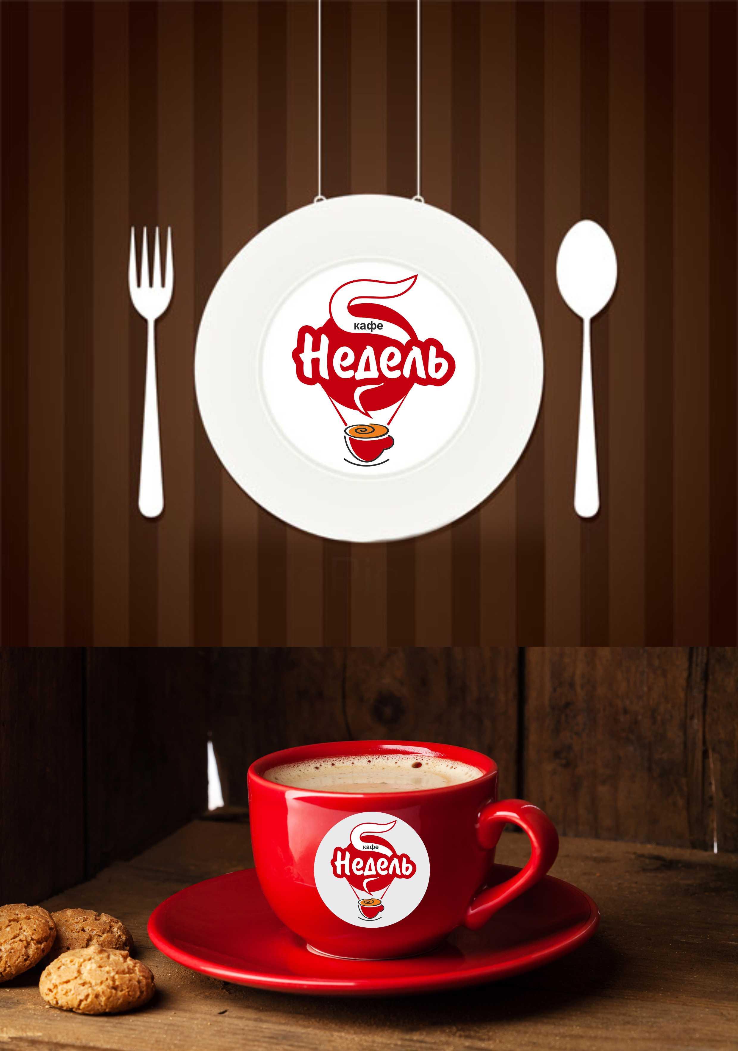 Логотип для кафе фото f_89159b273205ccc9.jpg