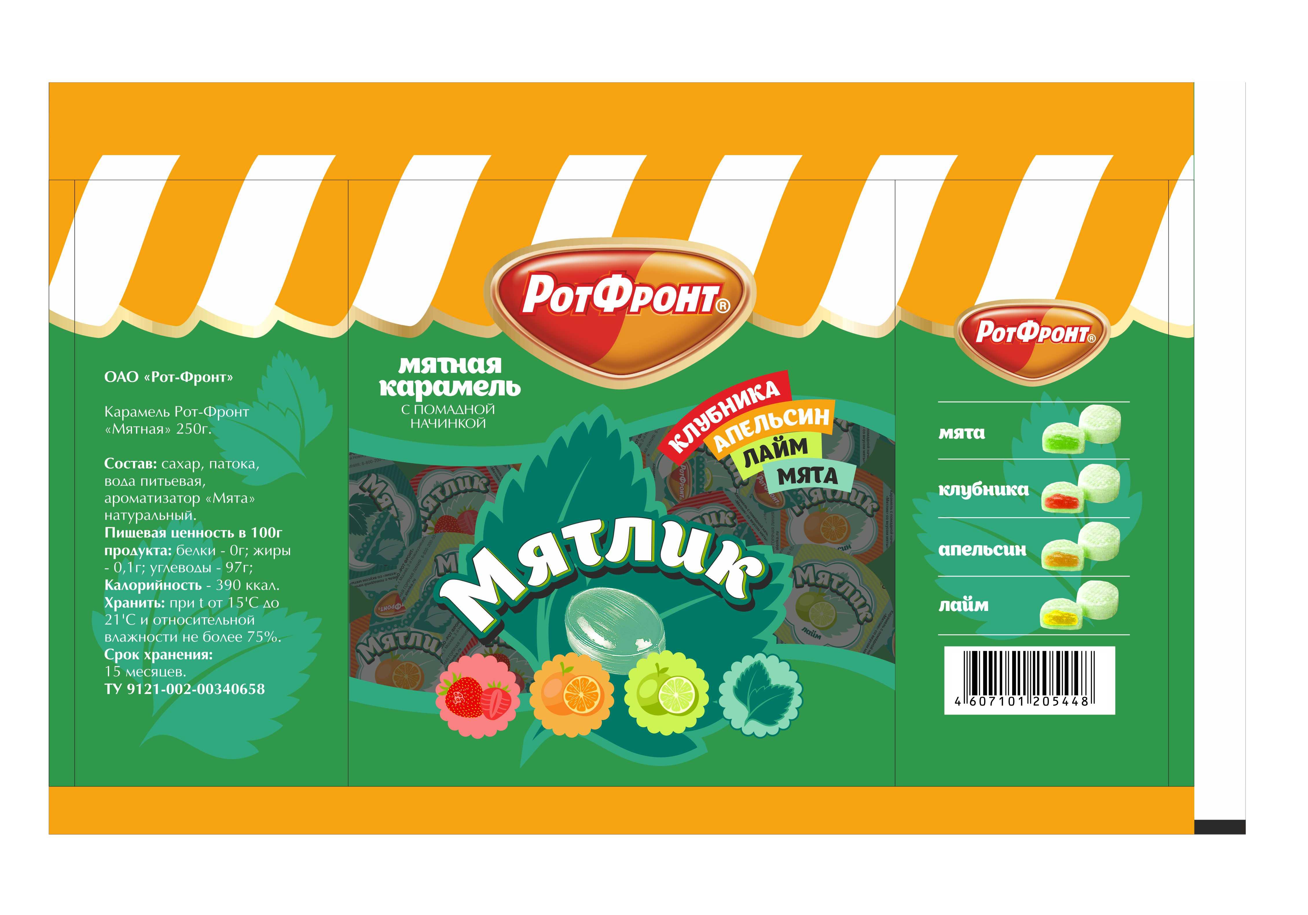 Разработка дизайна упаковки для мятной карамели от Рот Фронт фото f_93659f246ebca209.jpg