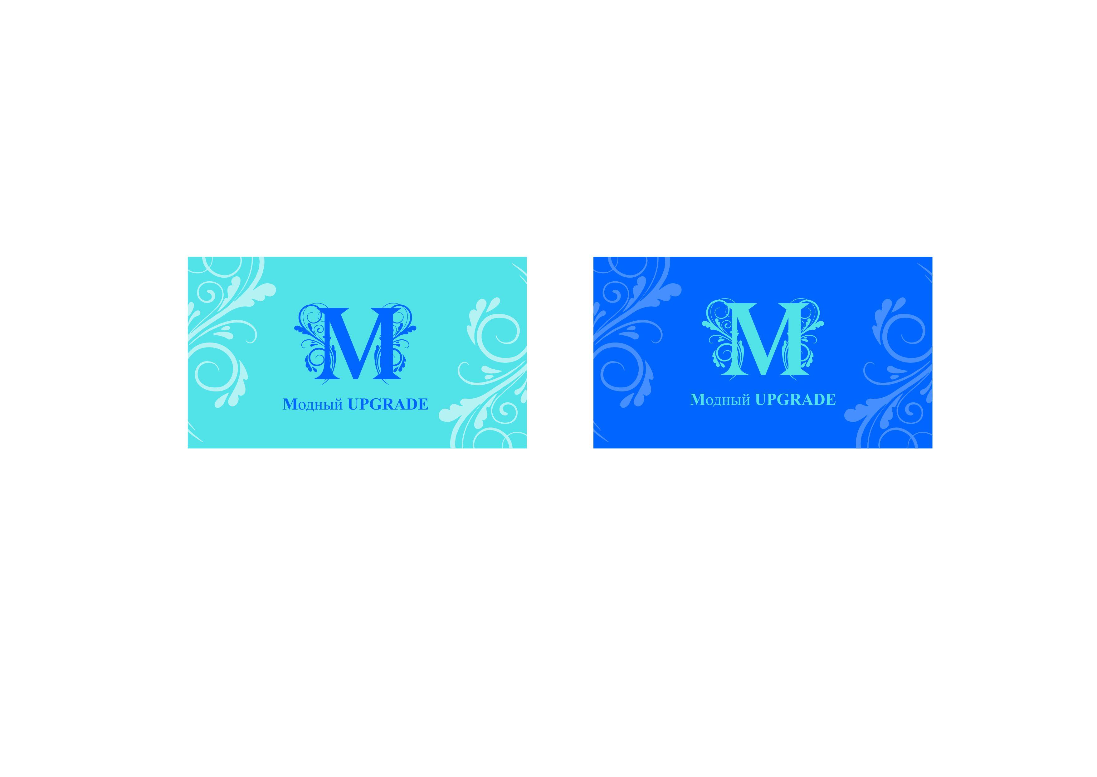 "Логотип интернет магазина ""Модный UPGRADE"" фото f_97659418b28c07cb.jpg"