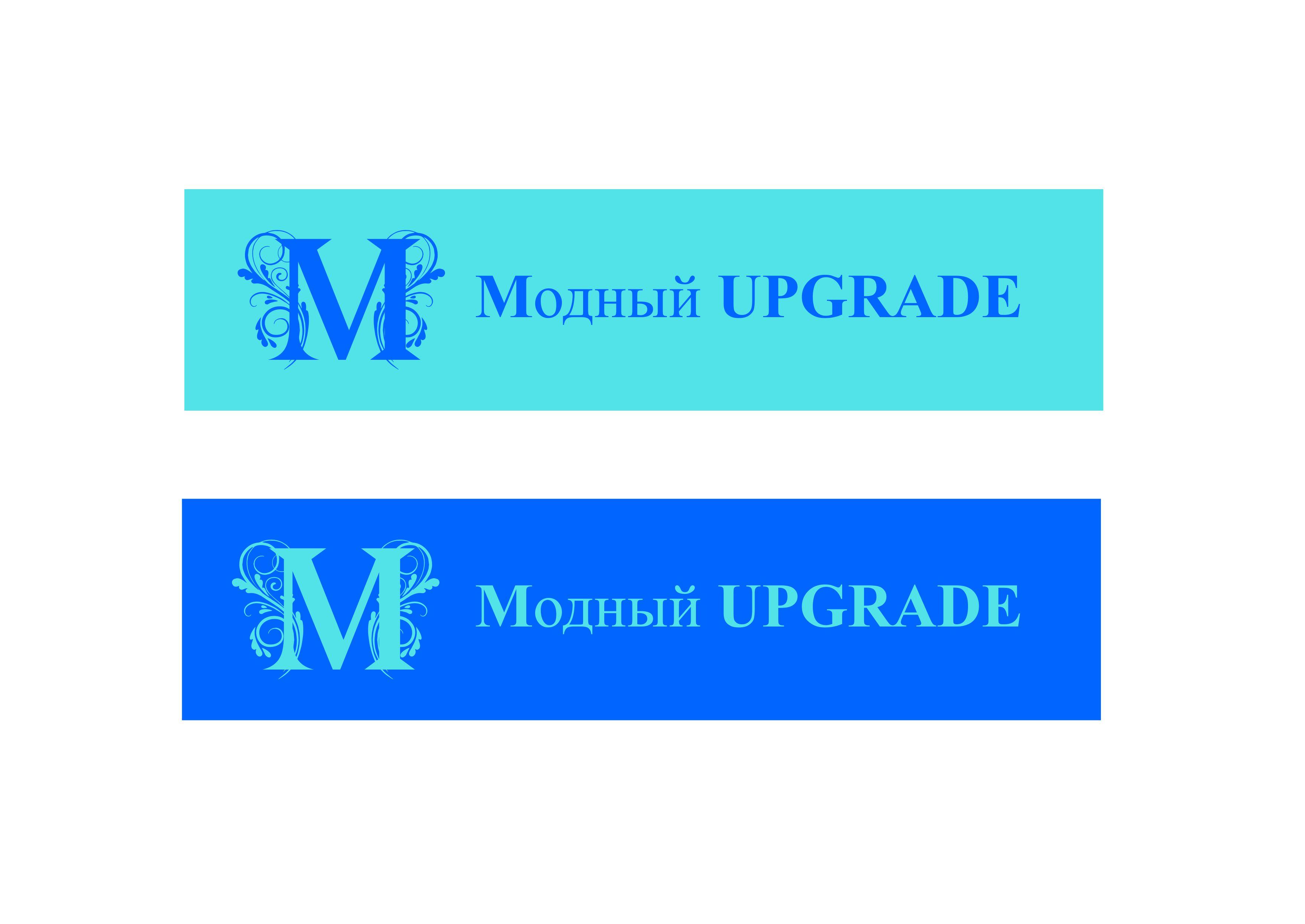 "Логотип интернет магазина ""Модный UPGRADE"" фото f_97759418b3225961.jpg"
