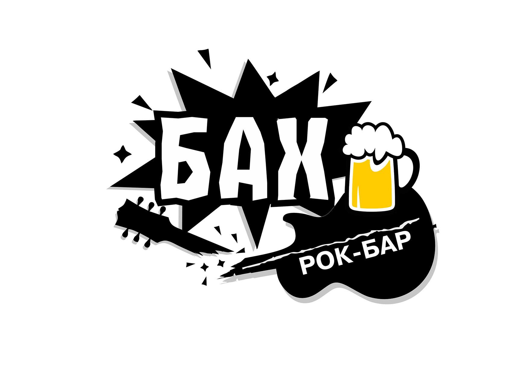 """Разработать логотип и вывеску рок-бару """"Бах"""" фото f_98259b16dcebcc9d.jpg"""