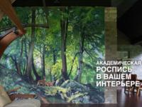 Академическая роспись, 1 кв. М