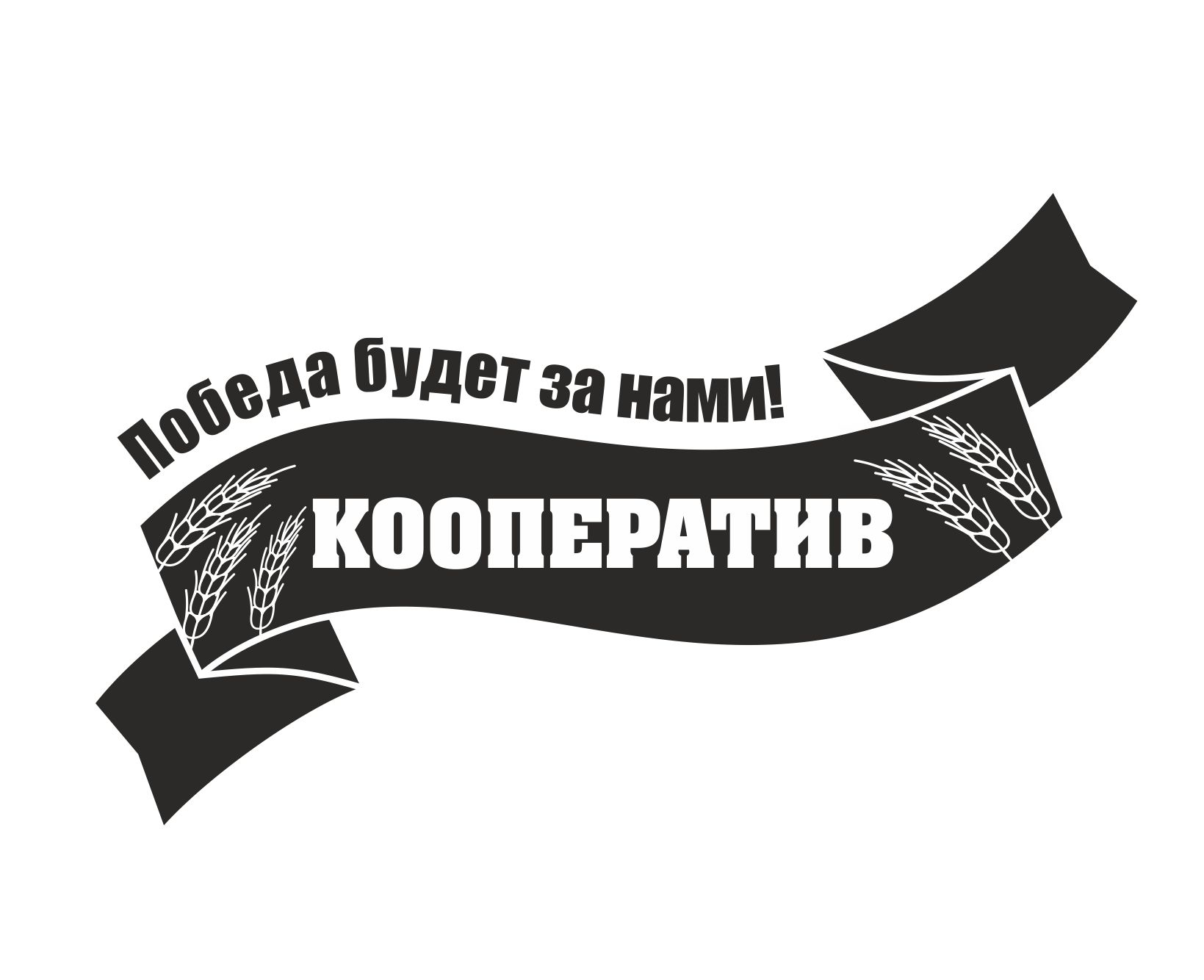 Адаптация логотипа фото f_7525a649ac792cde.jpg