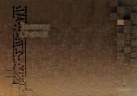 Обложка Альбома концепций