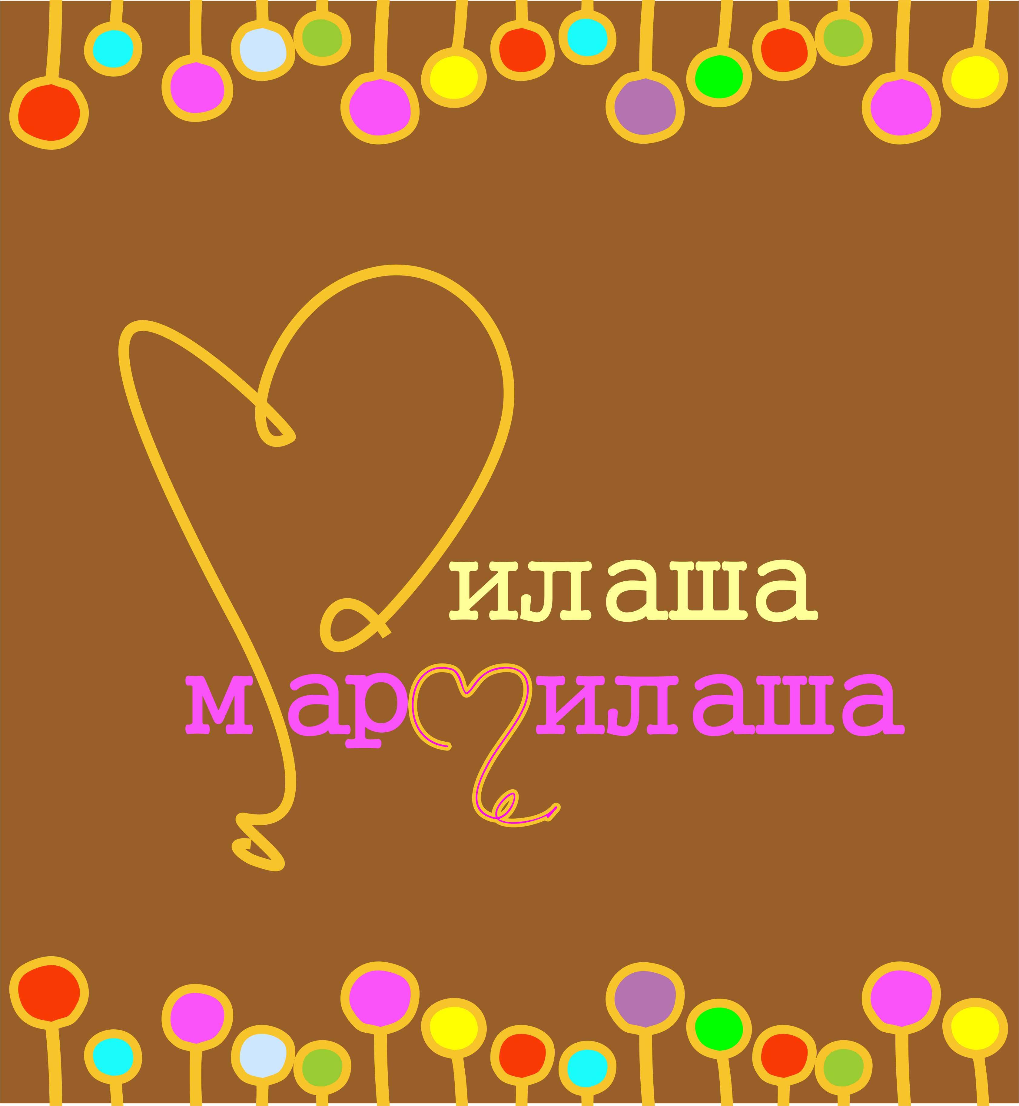 """Логотип для товарного знака """"Милаша-Мармилаша"""" фото f_812587d44b2326de.jpg"""