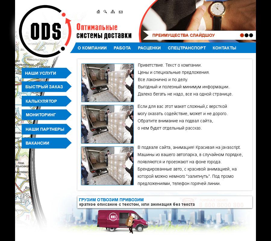 Дизайн сайта-визитки для транспортной компании фото f_21053cb442594801.jpg