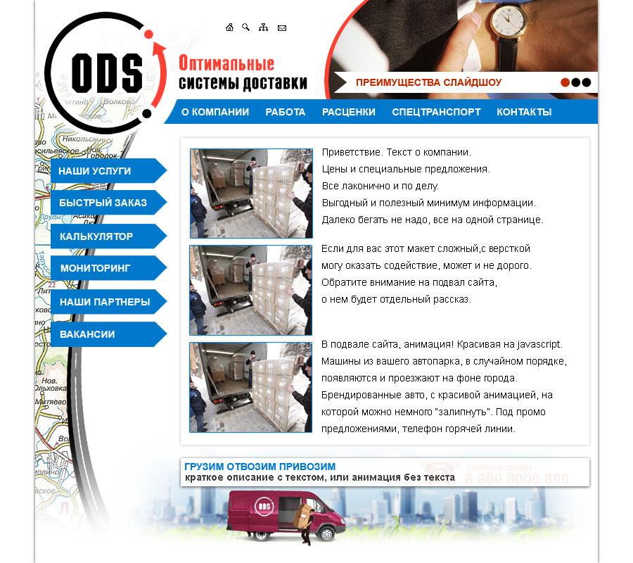 Дизайн сайта-визитки для транспортной компании фото f_47153cb435965d87.jpg