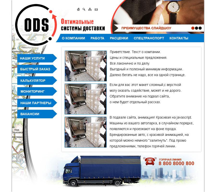 Дизайн сайта-визитки для транспортной компании фото f_54453cb437489e9c.jpg