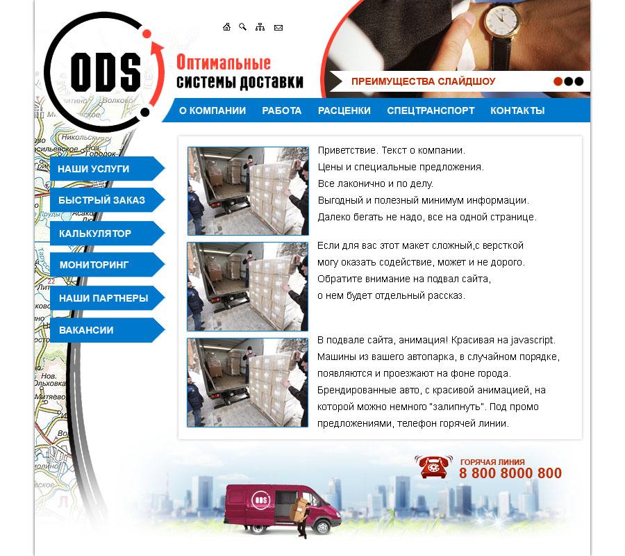Дизайн сайта-визитки для транспортной компании фото f_78953cb43a715adb.jpg