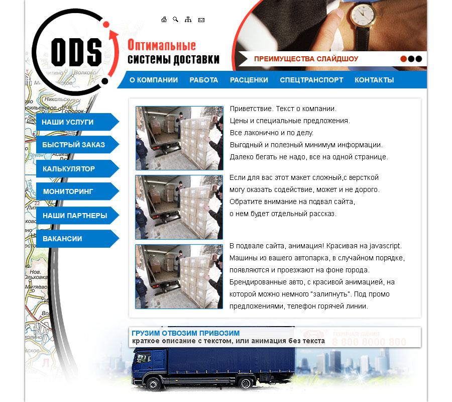 Дизайн сайта-визитки для транспортной компании фото f_92853cb43fd7c728.jpg