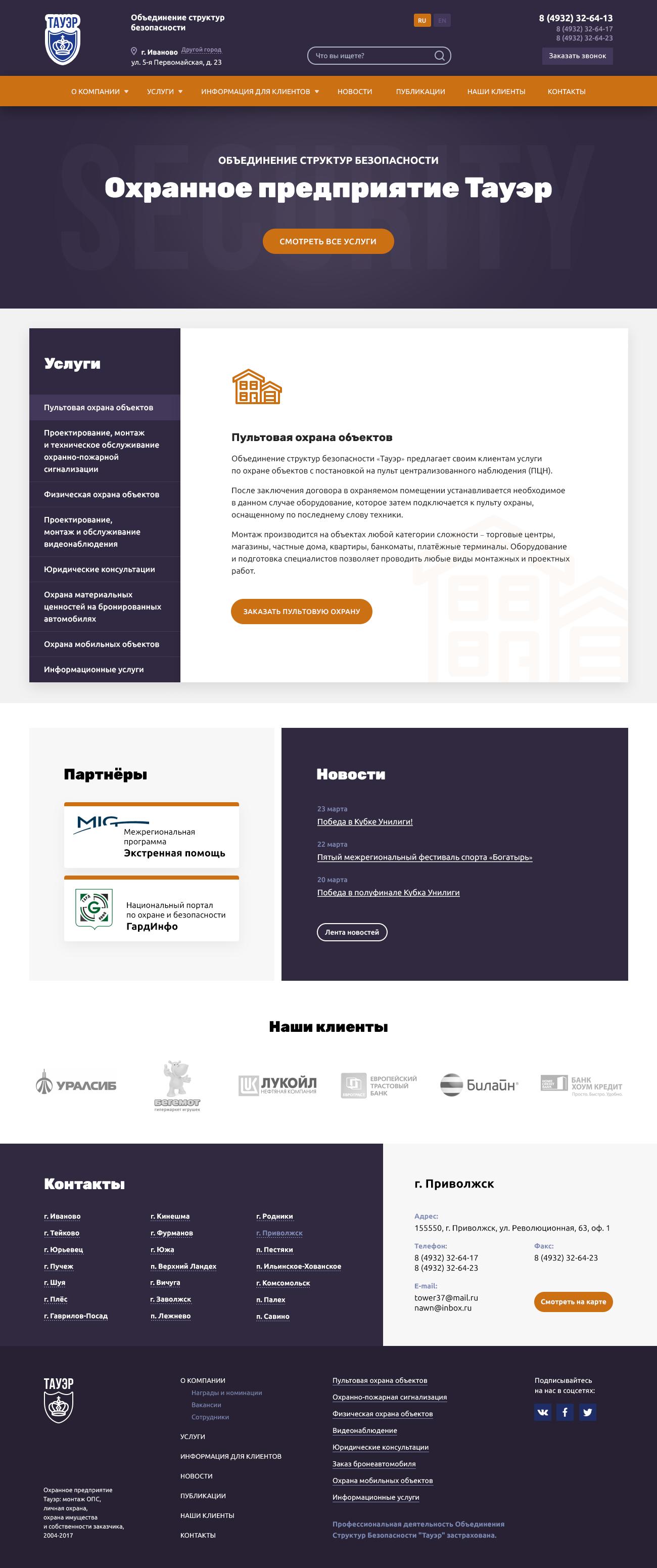 Редизайн существующего сайта компании (ЗАВЕРШЁН) фото f_44558fe479656372.png